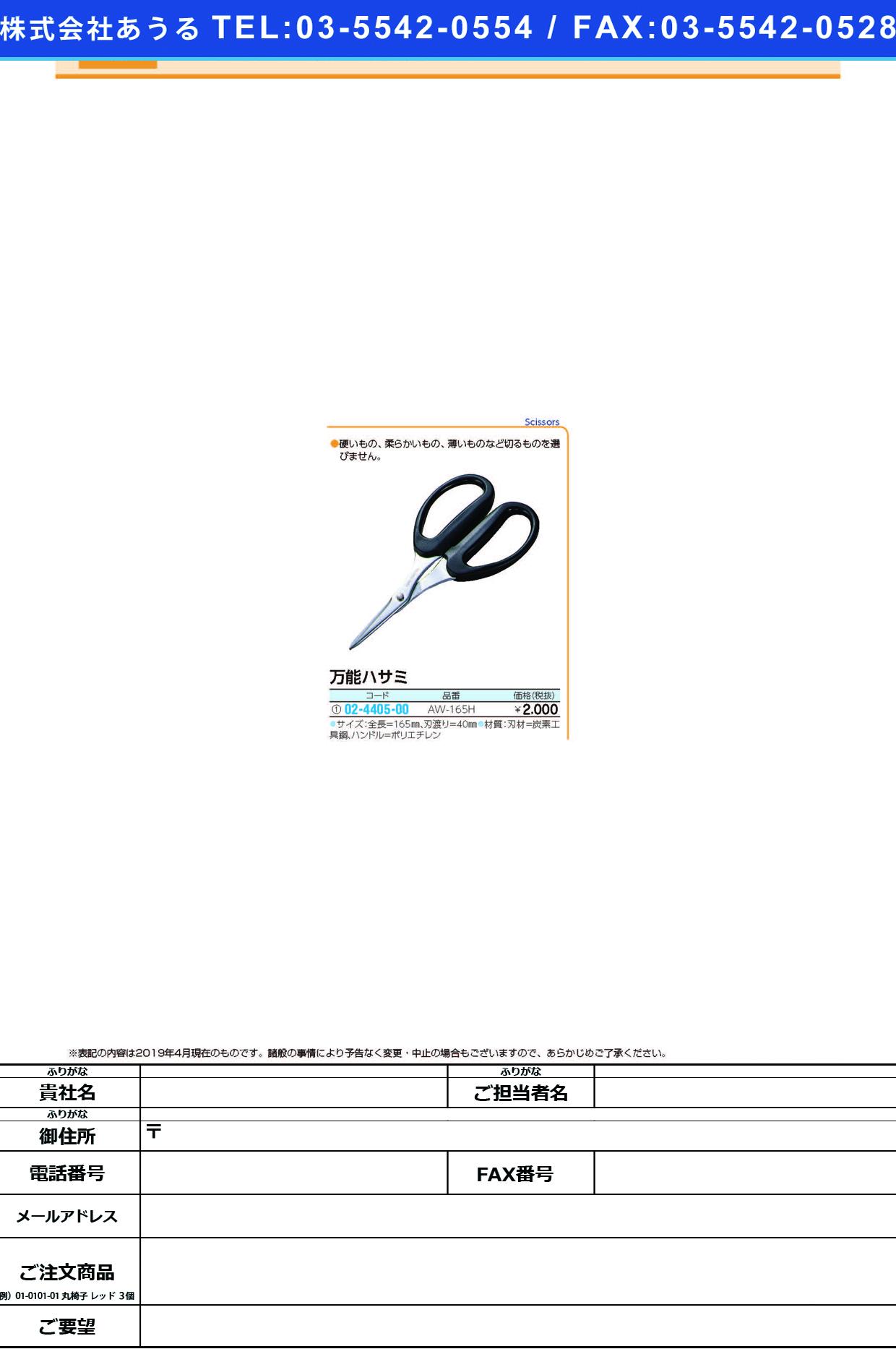 (02-4405-00)万能ハサミ AW-165H(165MM) バンノウハサミ【1本単位】【2019年カタログ商品】