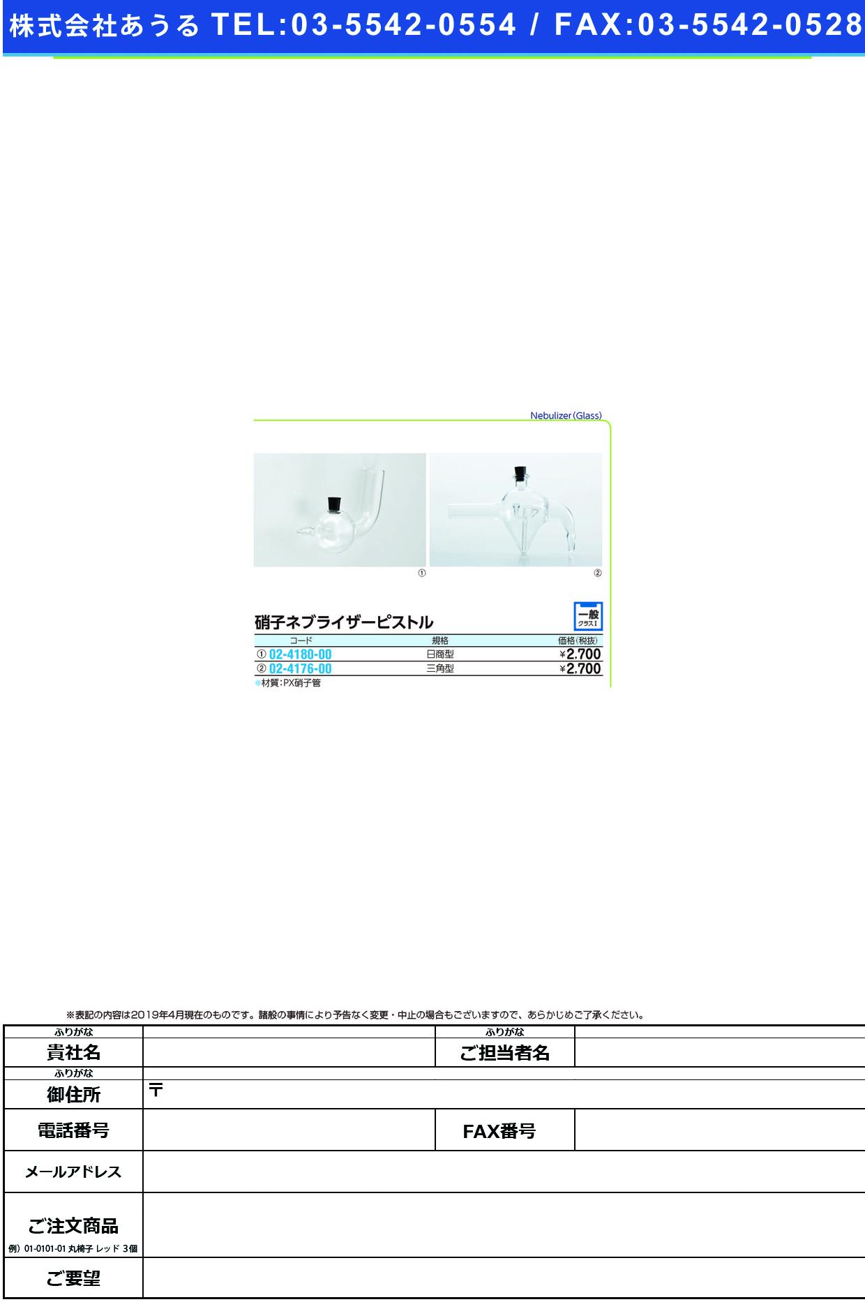 (02-4180-00)硝子ネブライザーピストル(日商型) Lガタ ネブライザーピストル(ニッショウ)【1個単位】【2019年カタログ商品】