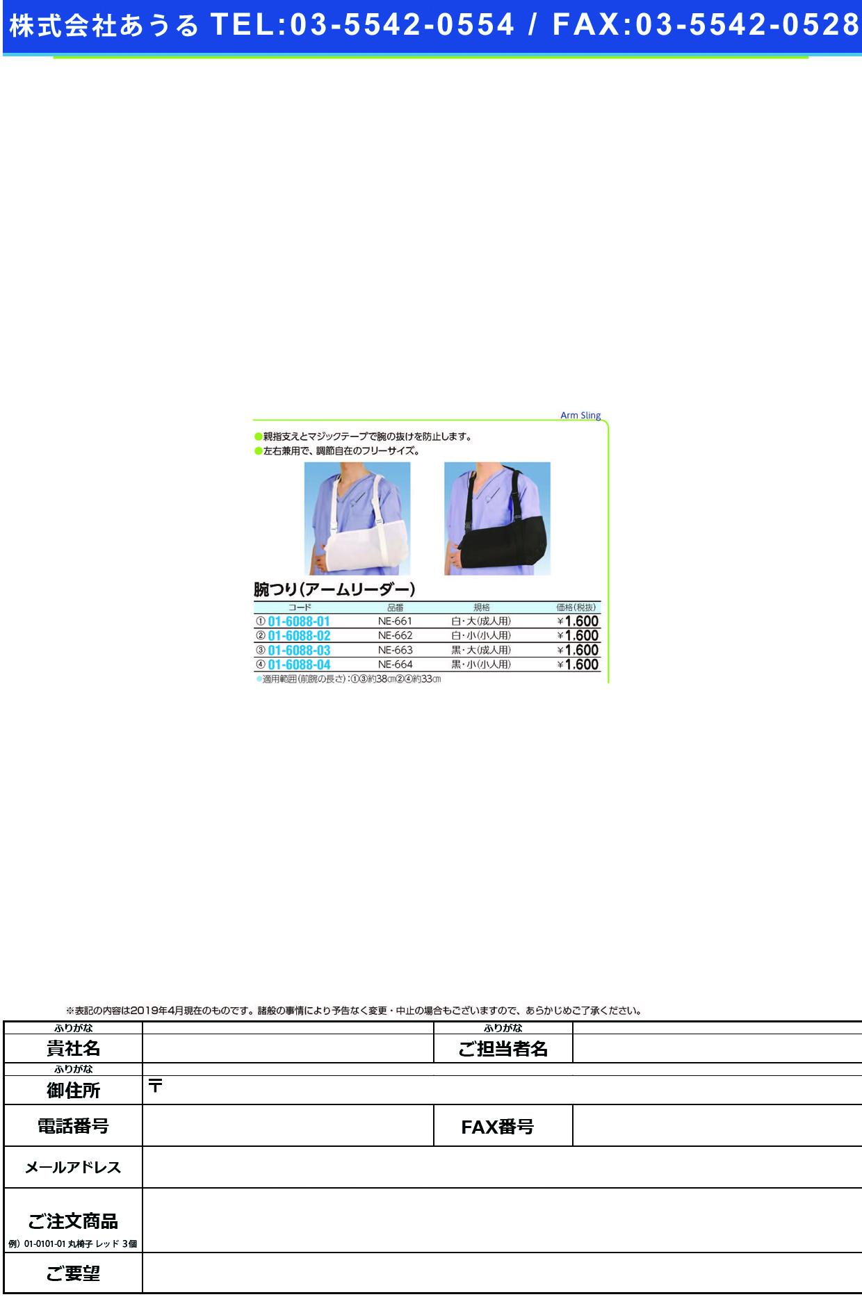 (01-6088-02)アームリーダー(白・小)小人用 NE-662 アームリーダー(シロショウ)(日本衛材)【1箱単位】【2019年カタログ商品】