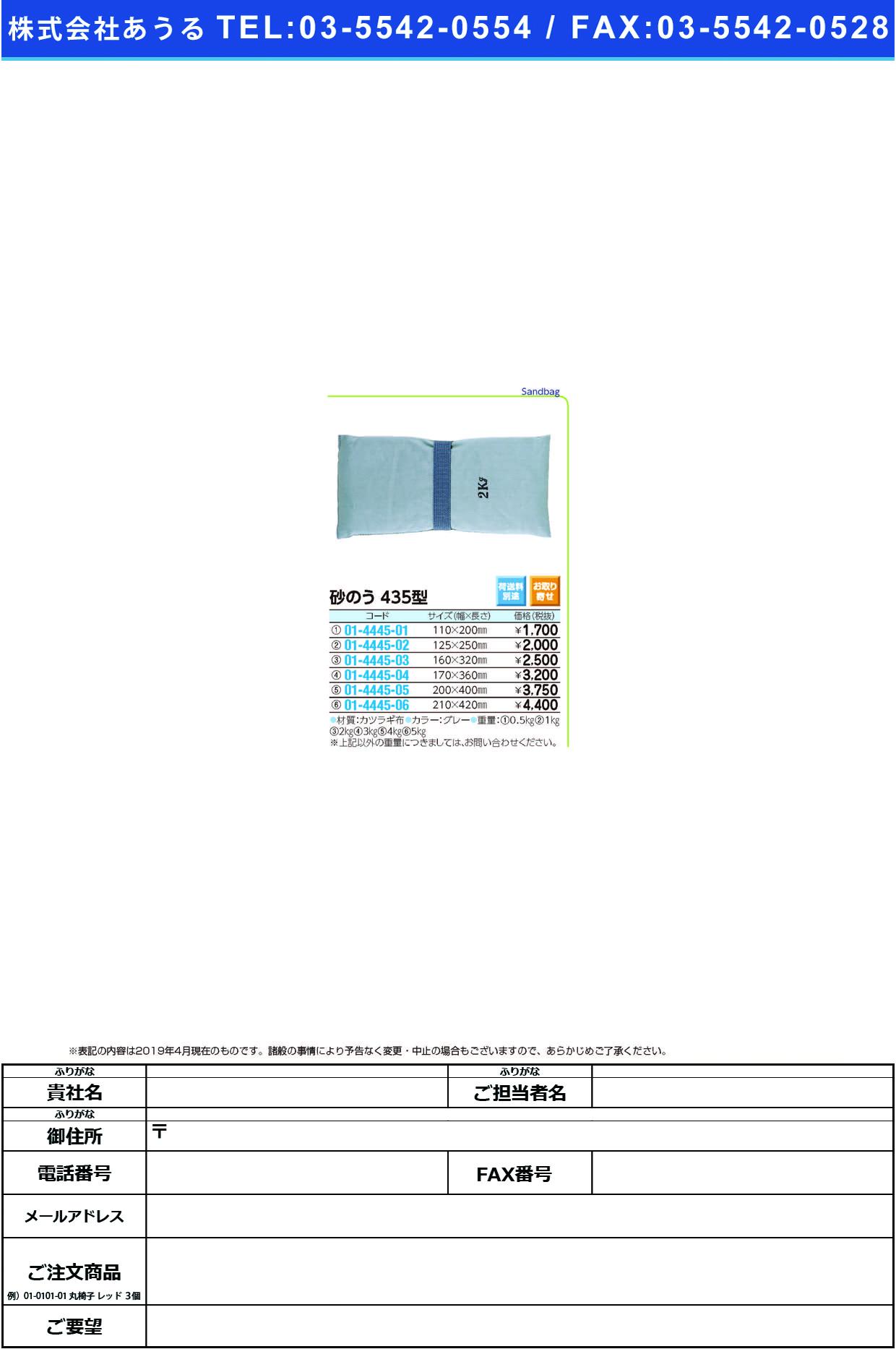 (01-4445-06)砂のう435型(バンド体位固定用) 5KG サノウ【1個単位】【2019年カタログ商品】