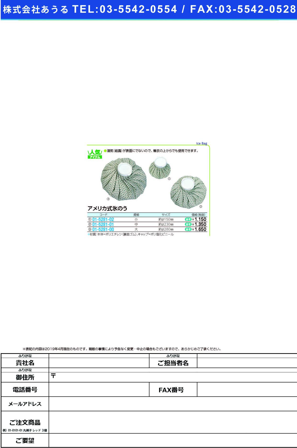 (01-5281-00)アメリカ式氷のう(大) 11インチ アメリカシキヒョウノウ(ダイ)【1個単位】【2019年カタログ商品】