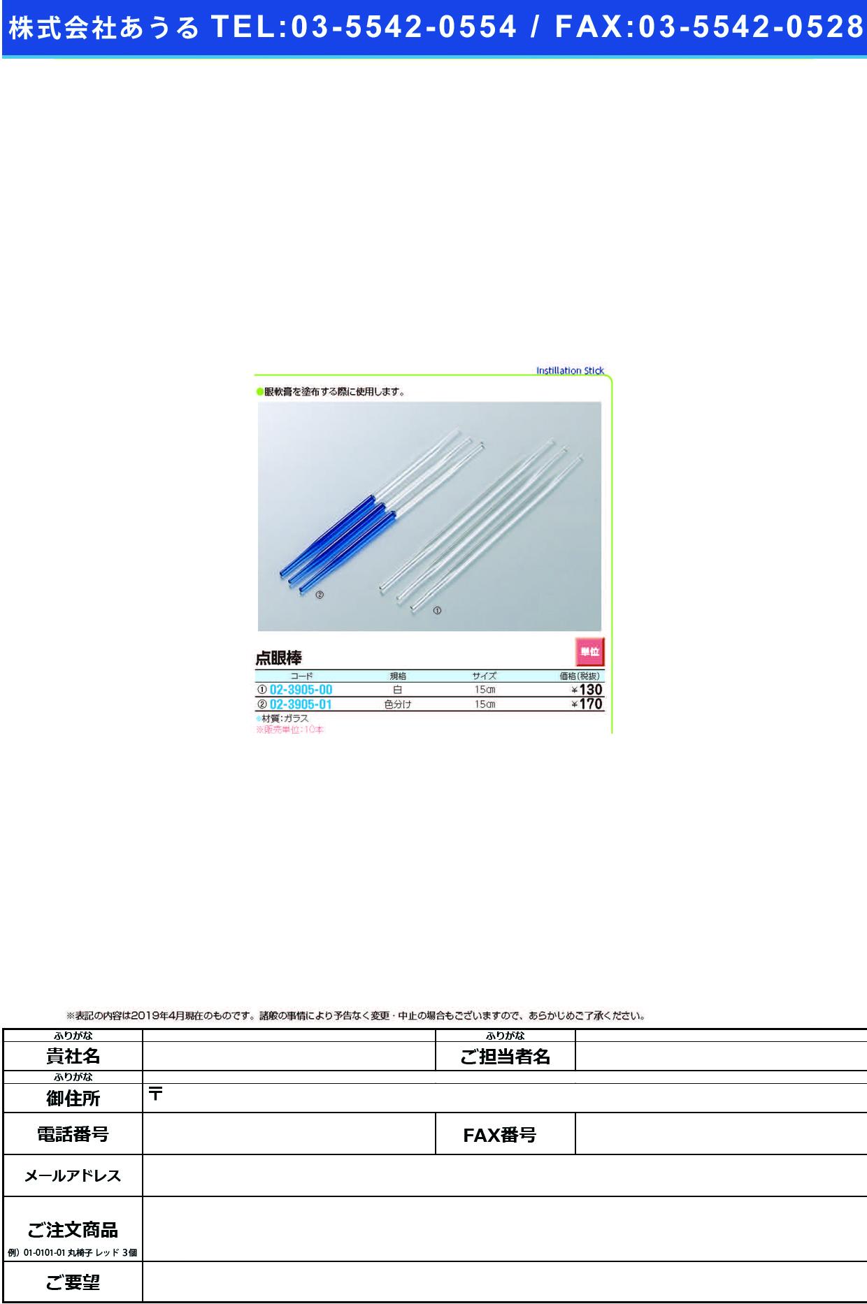 (02-3905-00)点眼棒(白) 15CM テンガンボウ(シロ)【1本単位】【2019年カタログ商品】
