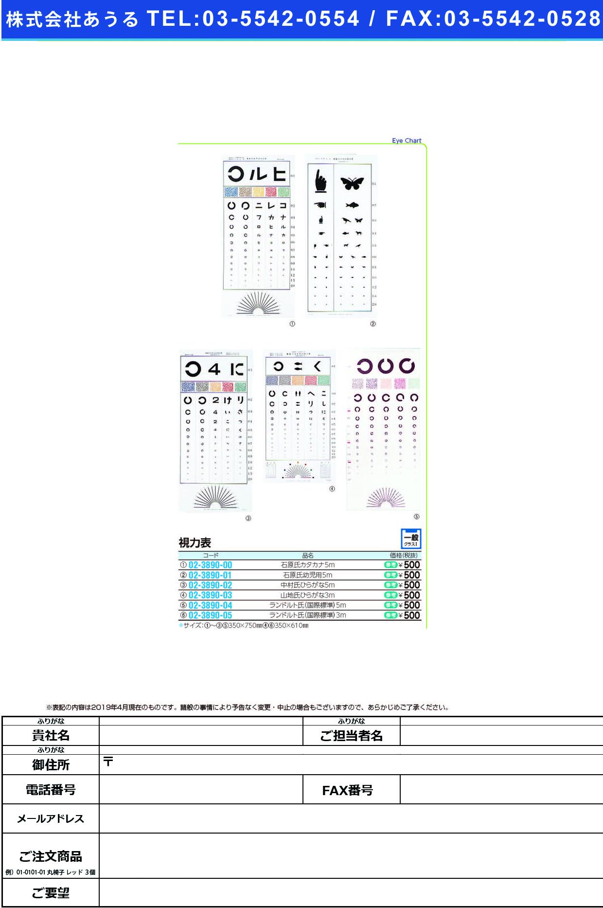 (02-3890-00)視力表石原氏カタカナ(5m) HP-1220 シリョクヒョウ【1枚単位】【2019年カタログ商品】