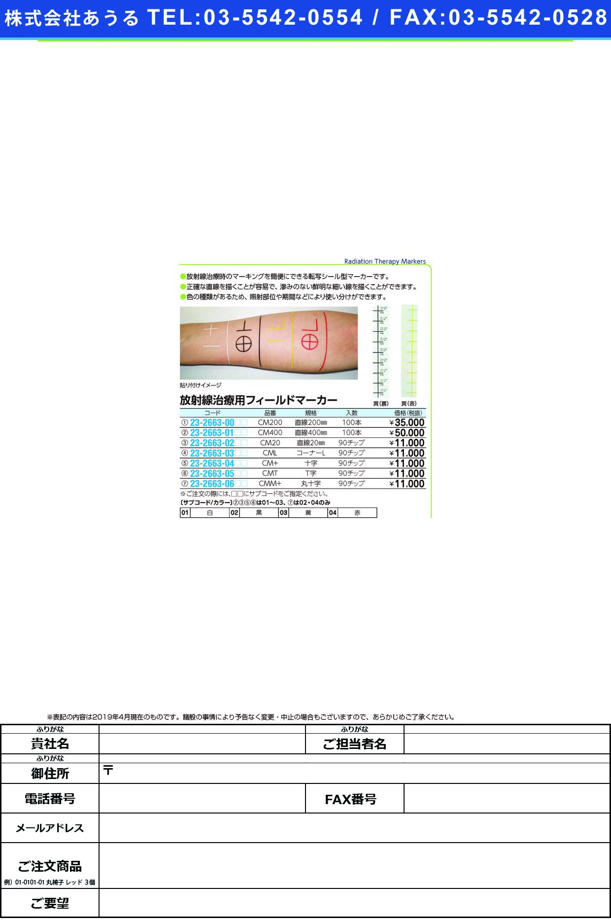 (23-2663-00)放射線治療用フィールドマーカー チョクセン200MM(100ホン) フィールドマーカー 赤【1箱単位】【2019年カタログ商品】