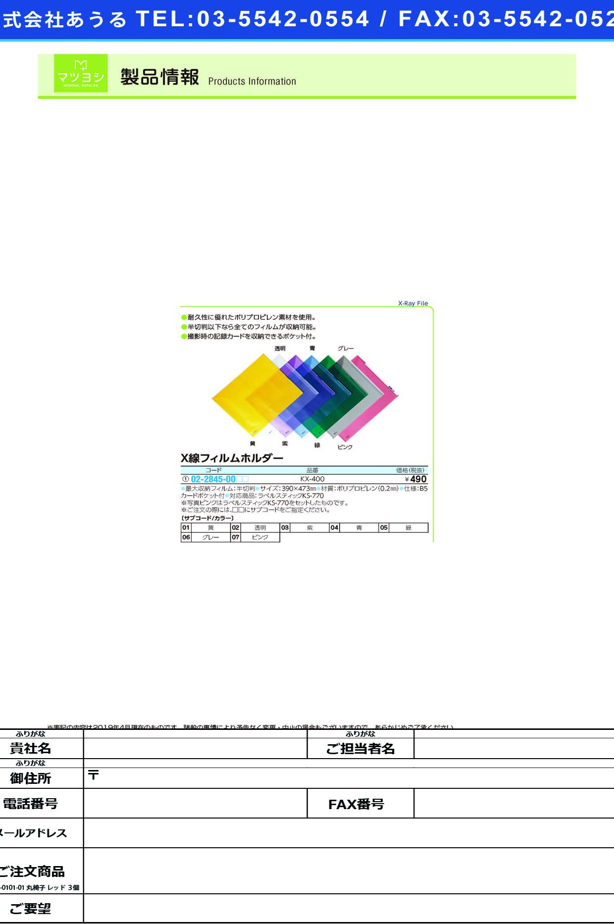 (02-2845-00)X線フィルムホルダー KX-400 KX400 グレー(ケルン)【1個単位】【2019年カタログ商品】