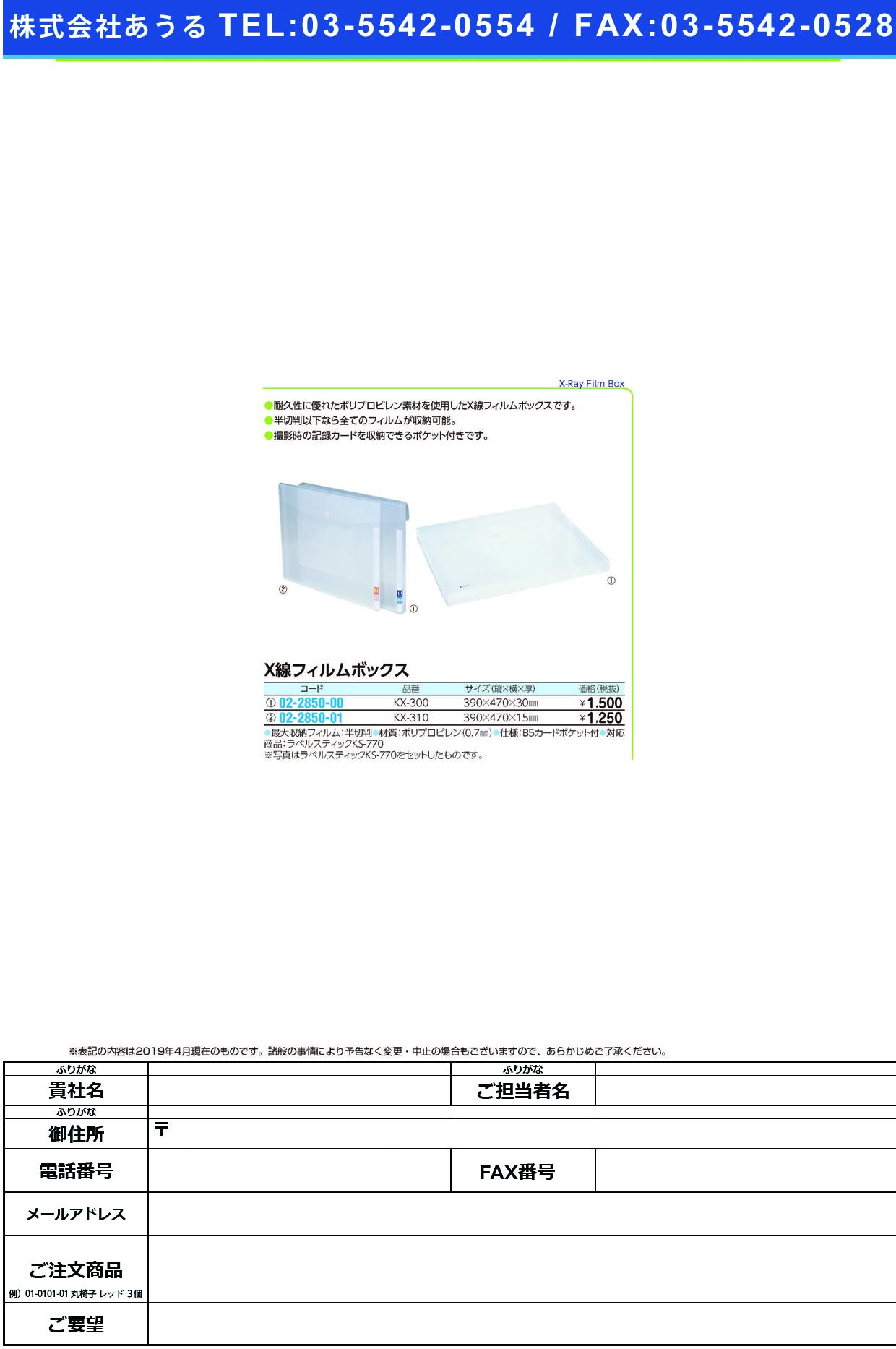 (02-2850-00)X線フィルムボックス KX-300(390X470X30MM) KX300(ケルン)【1個単位】【2019年カタログ商品】