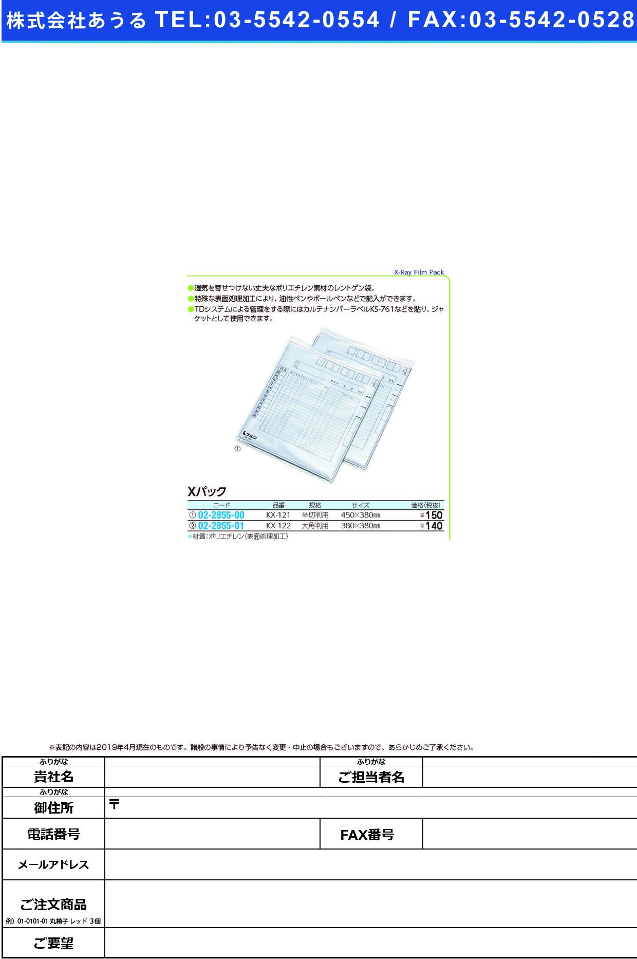 (02-2855-01)Xパック(大角判用) KX-122 KX122(ケルン)【1枚単位】【2019年カタログ商品】