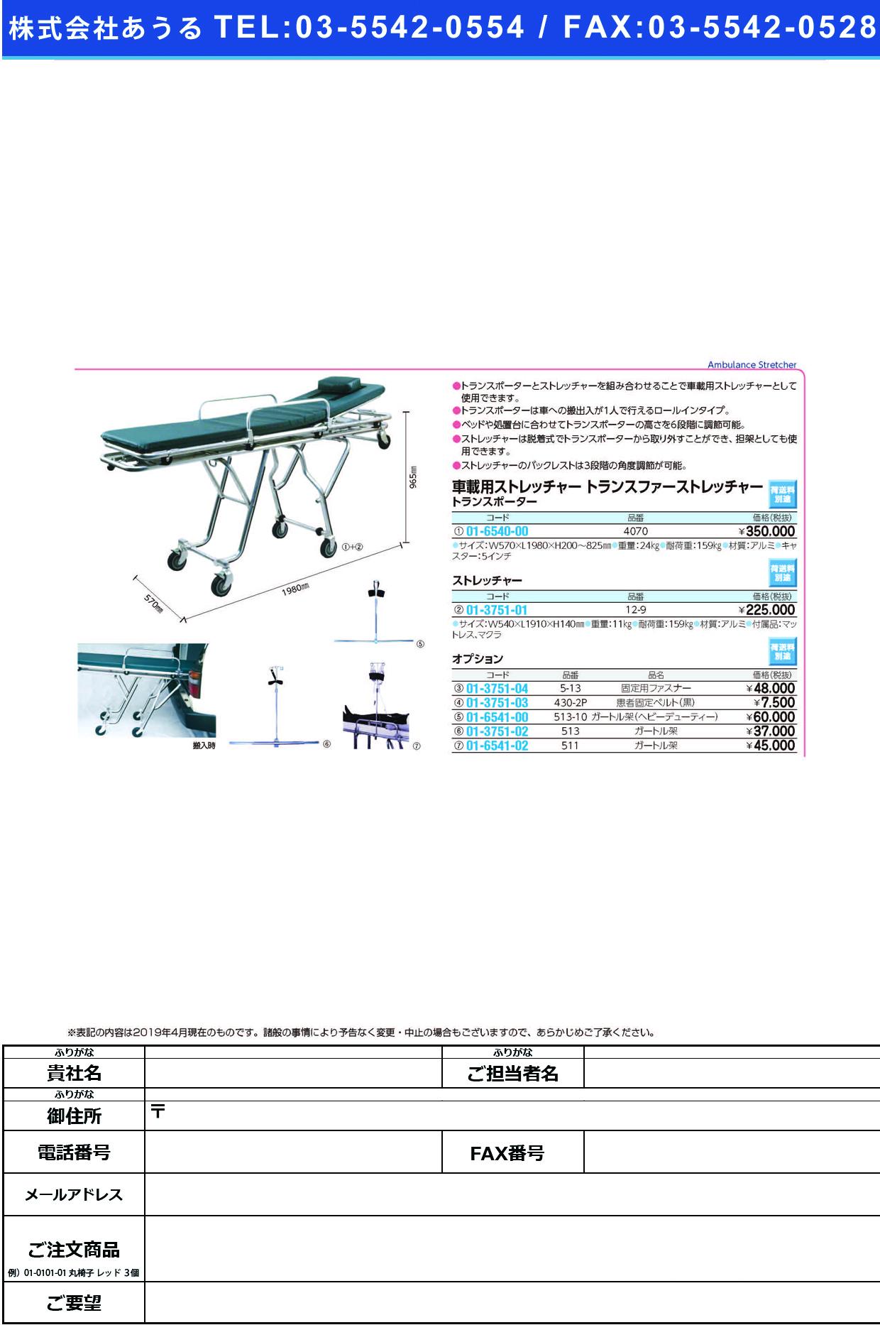(01-6540-00)トランスポーター 4070 トランスポーター【1台単位】【2019年カタログ商品】