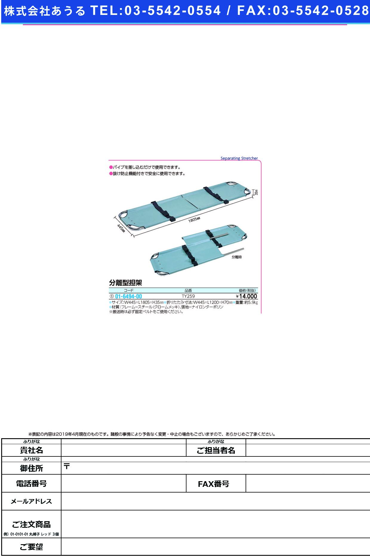 (01-6494-00)分離型担架 TY259 ブンリガタタンカ(日進医療器)【1台単位】【2019年カタログ商品】