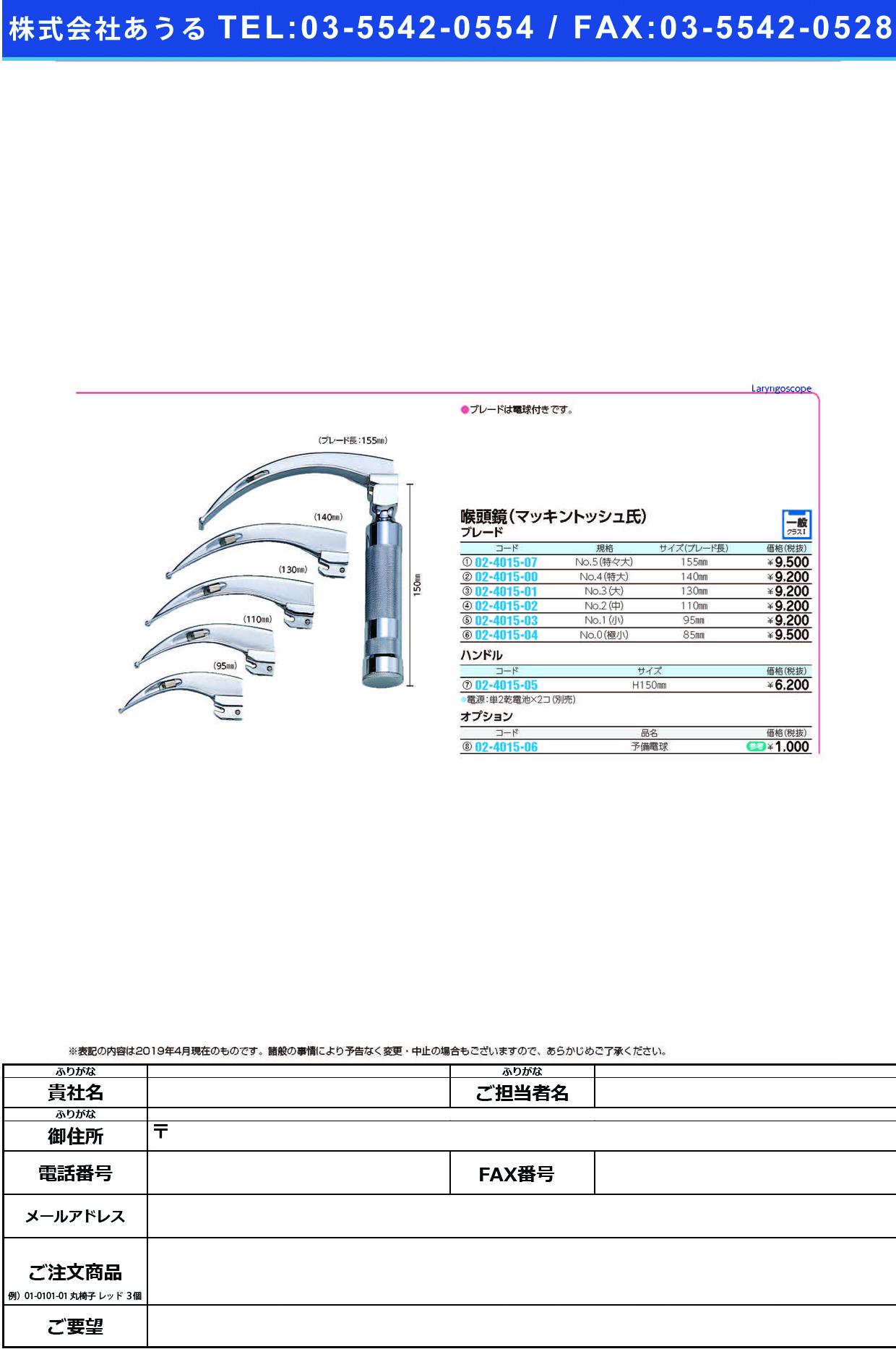 (02-4015-01)喉頭鏡(マッキントッシュ氏)No.3 ブレ-ド(ダイ) コウトウキョウ【1個単位】【2019年カタログ商品】