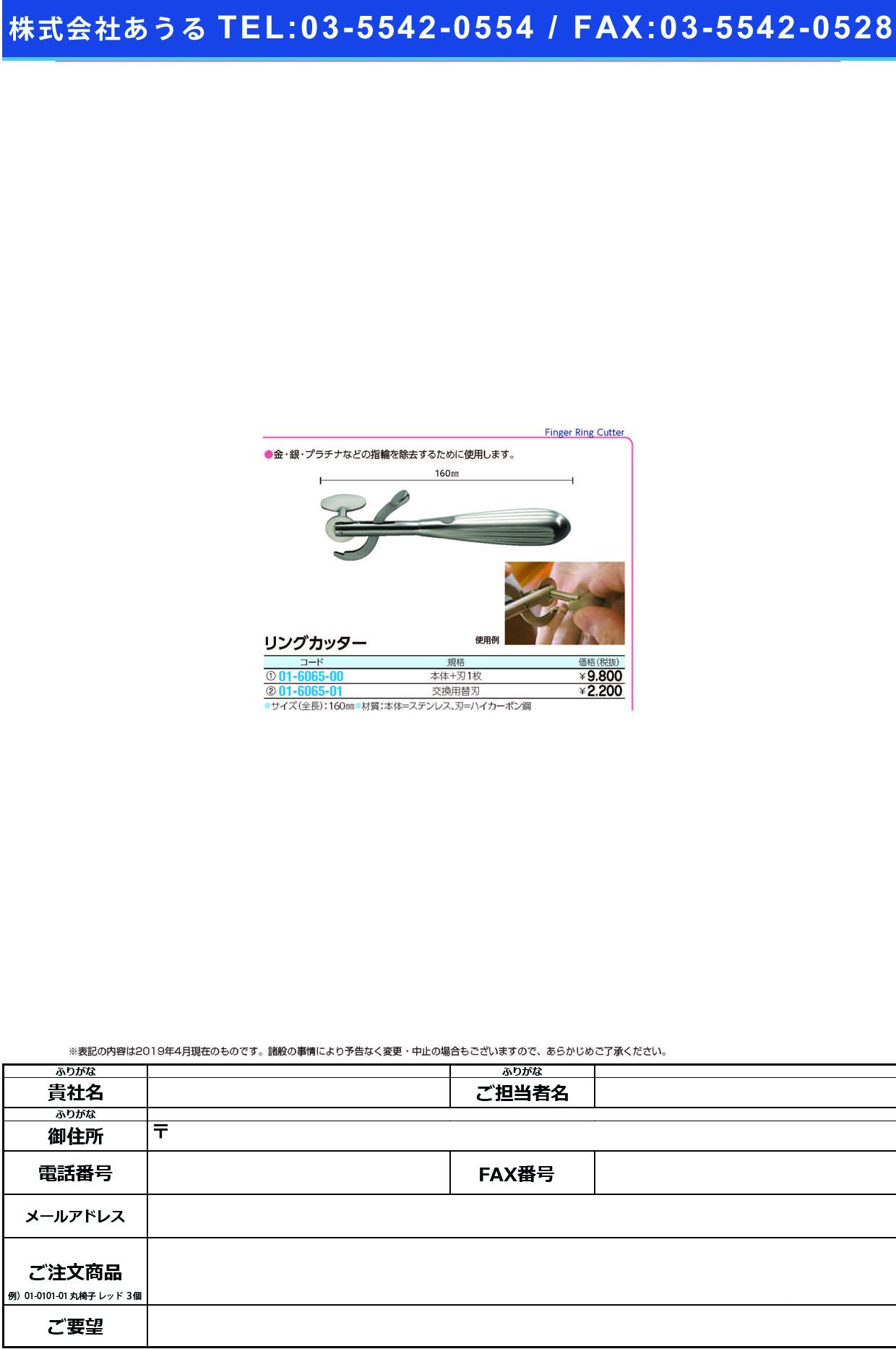 (01-6065-00)リングカッター(ステンレス製) 16CM リングカッター(ステンレスセイ)【1本単位】【2019年カタログ商品】