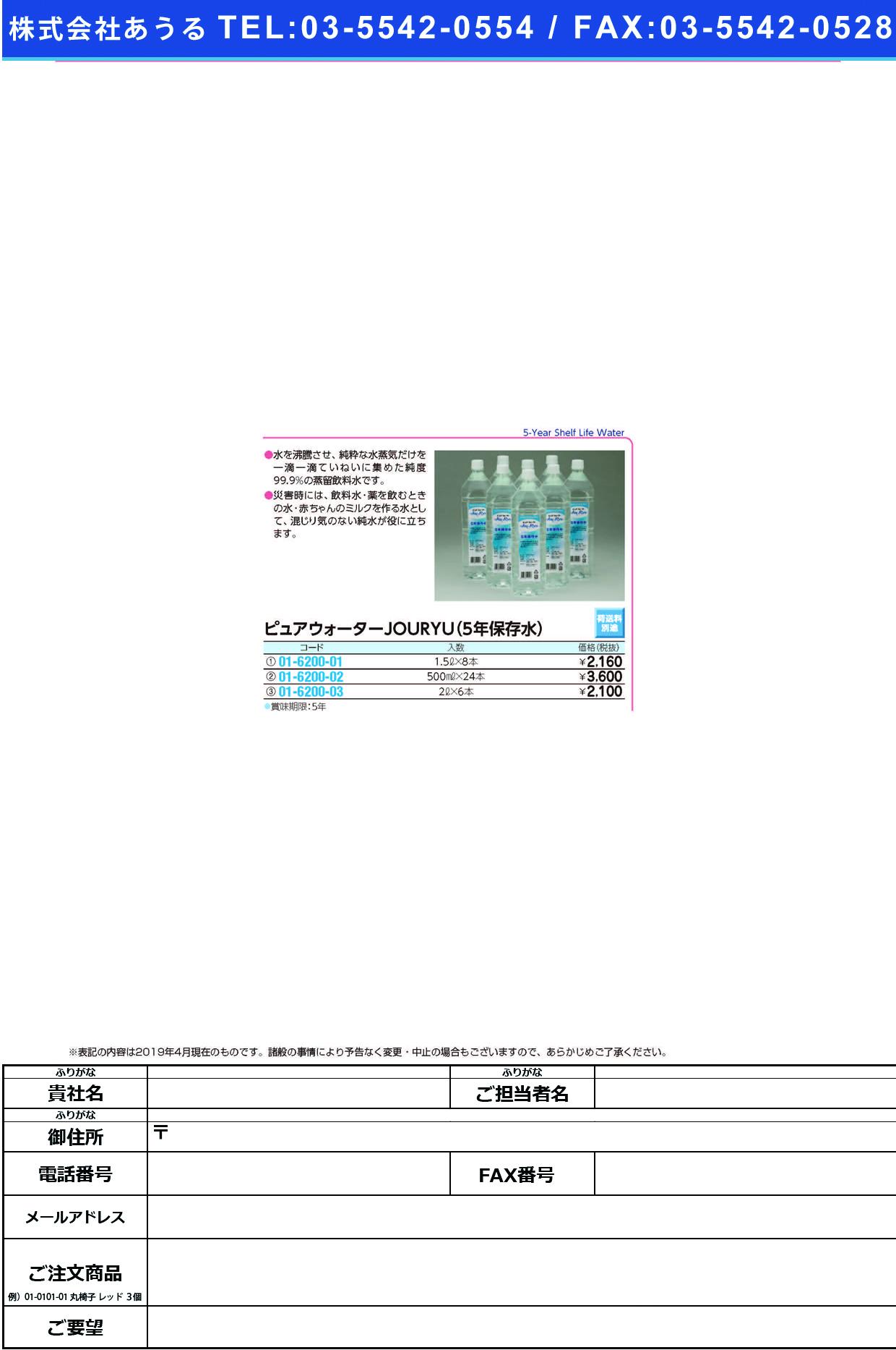 (01-6200-03)ピュアウォーター(5年保存水) 2.0L(6ホンイリ) ピュアウォーター(5ネンホゾンスイ)【1梱単位】【2019年カタログ商品】