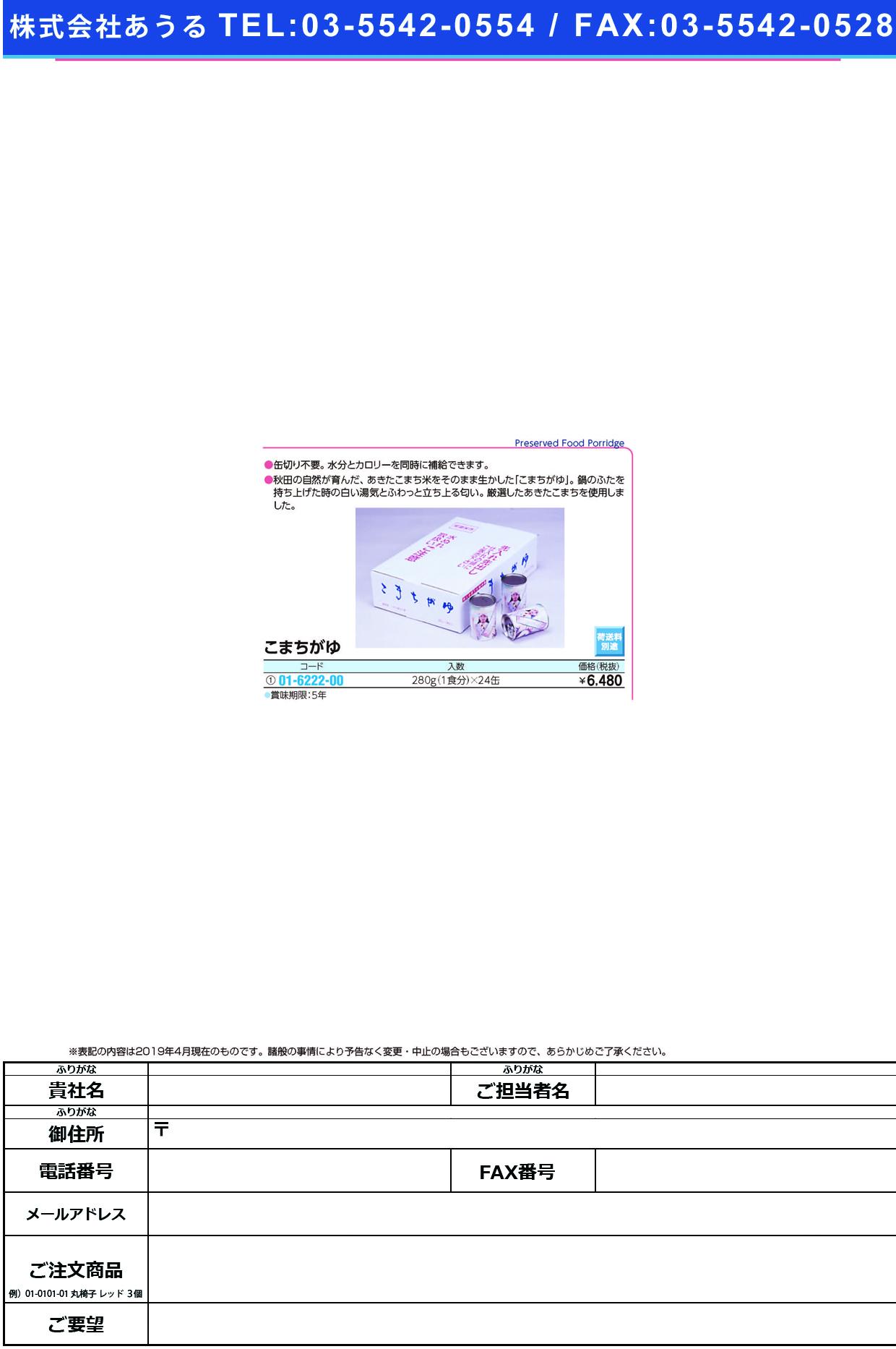(01-6222-00)こまちがゆ 280G/1ショク(24カンイリ) コマチガユ【1箱単位】【2019年カタログ商品】
