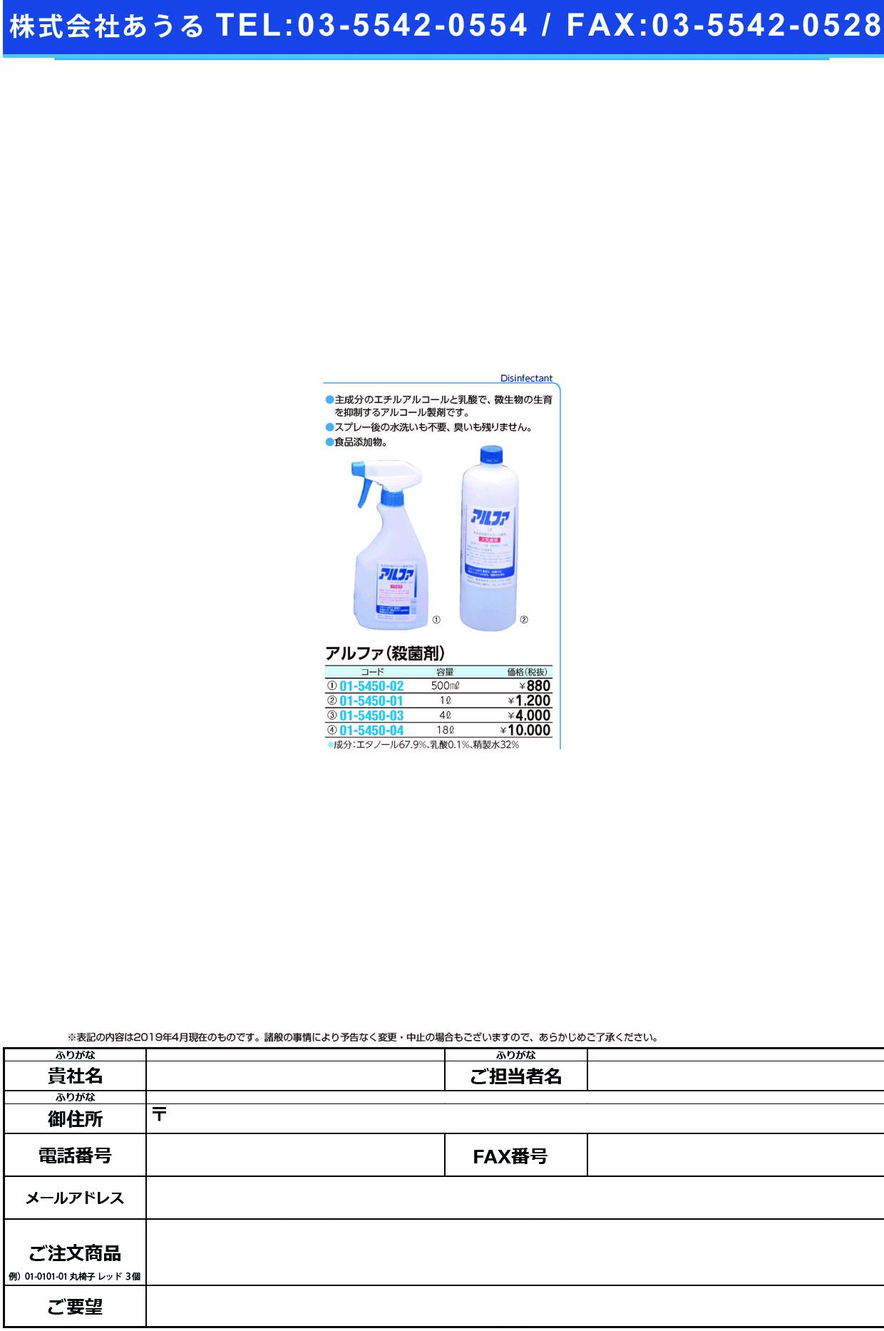 (01-5450-01)アルファ(殺菌剤) 1L アルファ(サッキンザイ)(オーヤラックス)【1本単位】【2019年カタログ商品】