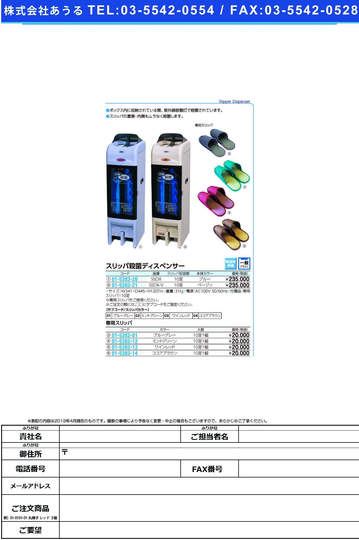 (01-5382-21)スリッパ殺菌ディスペンサー SSDX-V(ホンタイベージュ) スリッパサッキンディスペンサー スリッパ:ワインレッド(新鋭工業)【1台単位】【2019年カタログ商品】