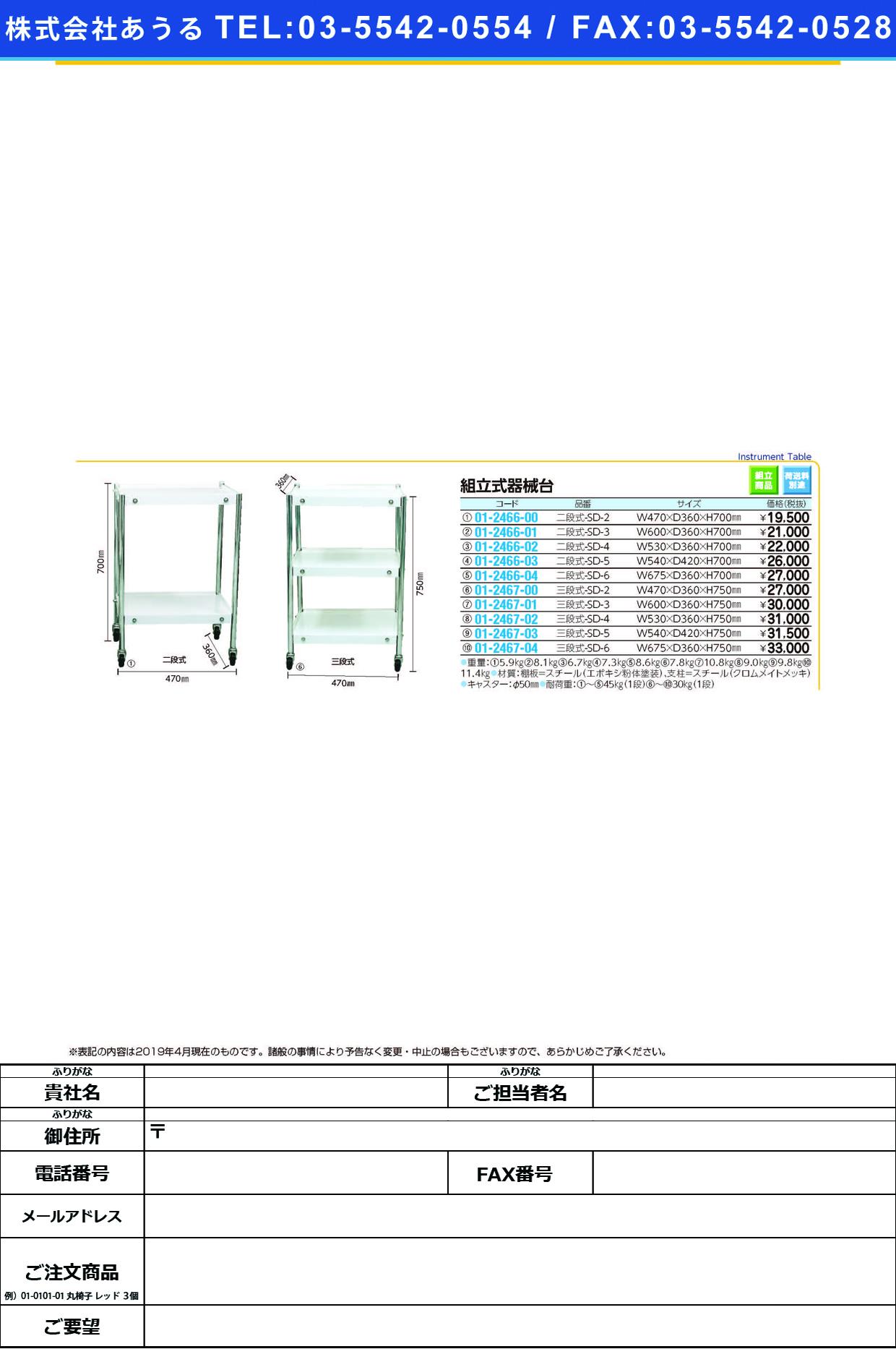(01-2466-02)組立式器械台二段式-SD-4 W530XD360XH700MM クミタテシキキカイダイ【1台単位】【2019年カタログ商品】
