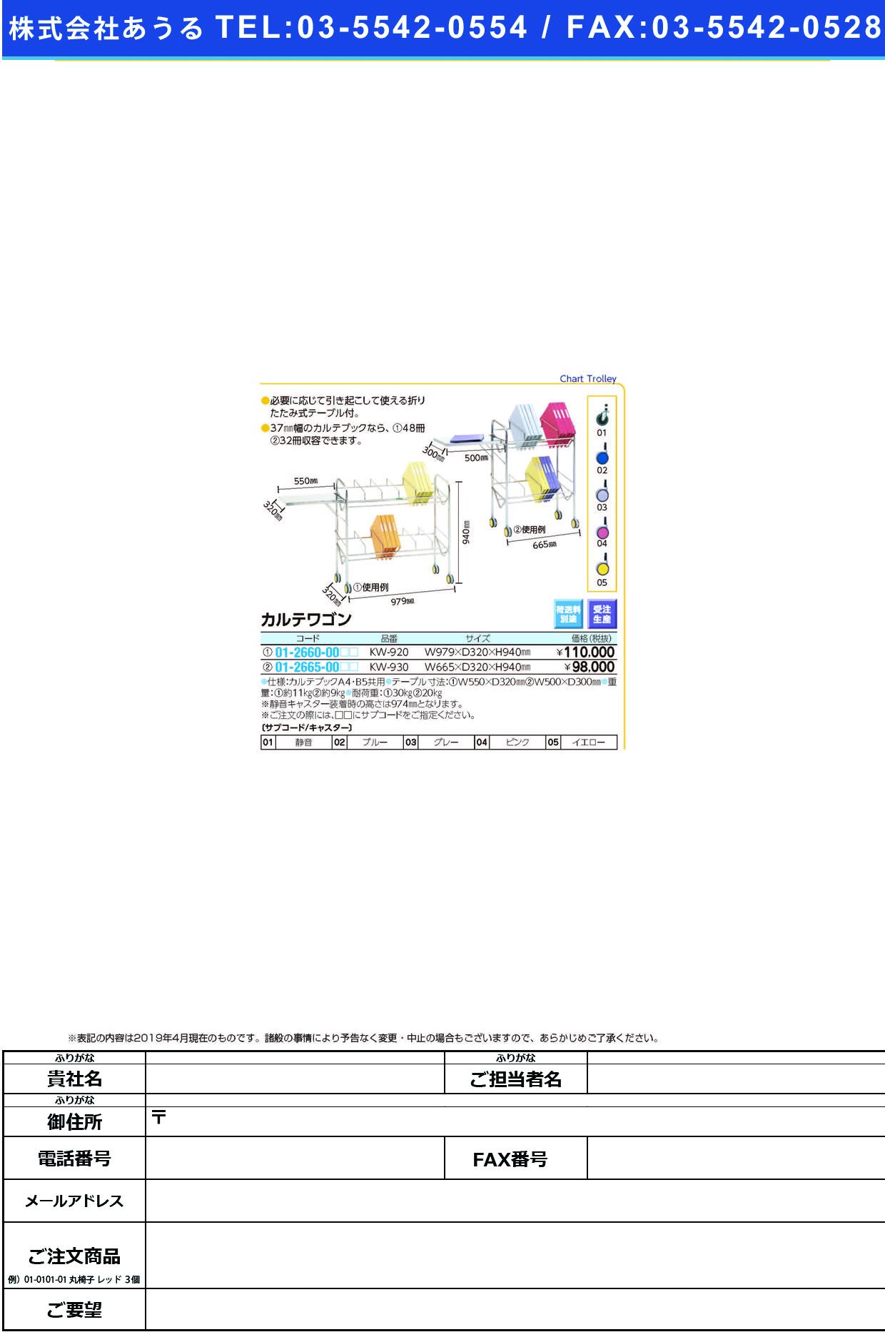 (01-2660-00)カルテワゴン KW-920 KW920 キャスター:静音タイプ(ケルン)【1台単位】【2019年カタログ商品】