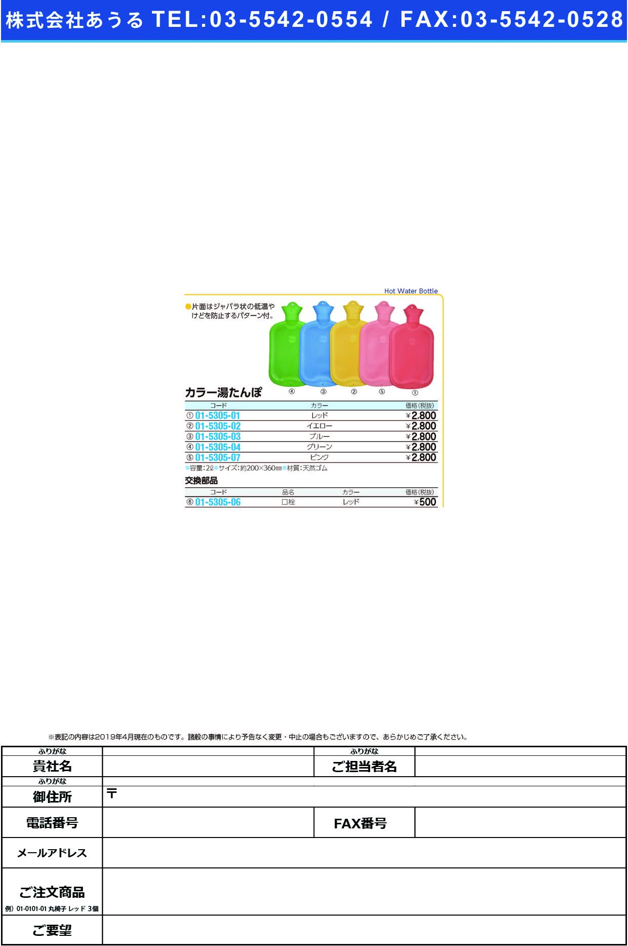 (01-5305-06)カラー湯たんぽ用口栓(レッド)  カラーユタンポヨウクチセン(レッド)【1個単位】【2019年カタログ商品】