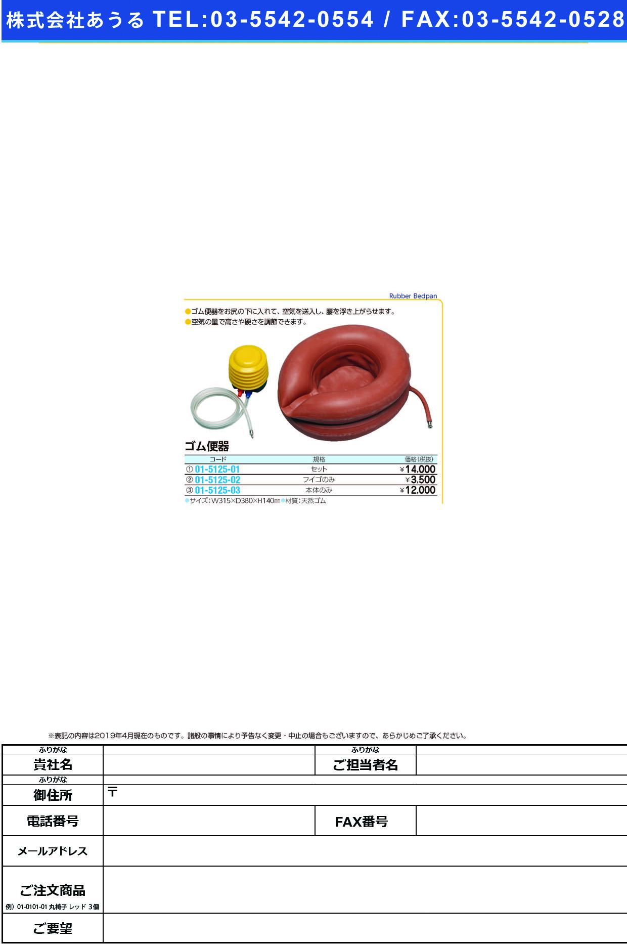(01-5125-02)ゴム便器用フイゴのみ  ゴムベンキヨウフイゴノミ【1個単位】【2019年カタログ商品】