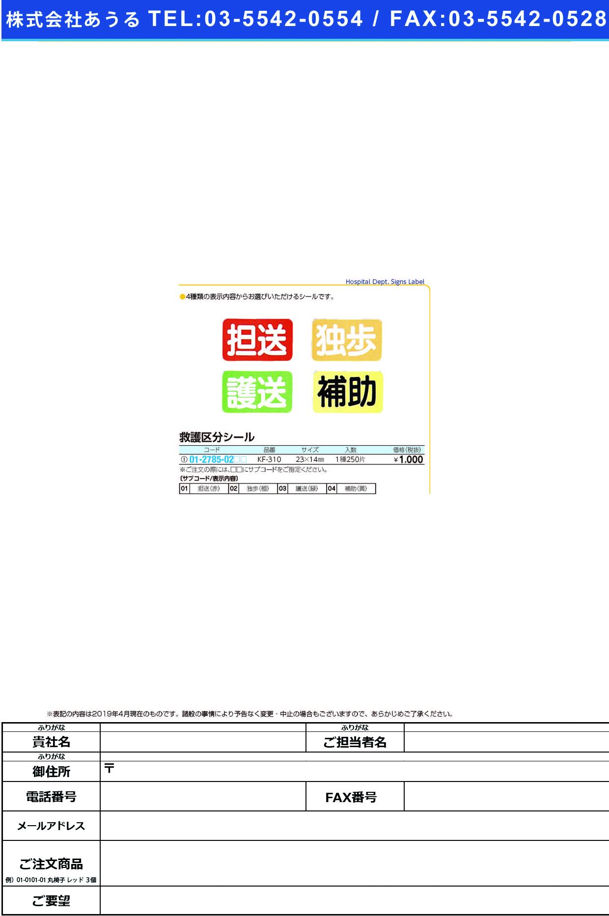 (01-2785-02)救護区分シール KF-310(250ヘンイリ) キュウゴクブンシール 護送(緑)(ケルン)【1袋単位】【2019年カタログ商品】