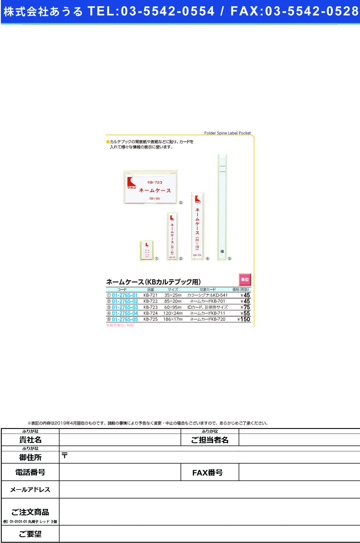(01-2765-05)ネームケース KB-725(KB-900・910ヨウ) ネームケース(ケルン)【10枚単位】【2019年カタログ商品】