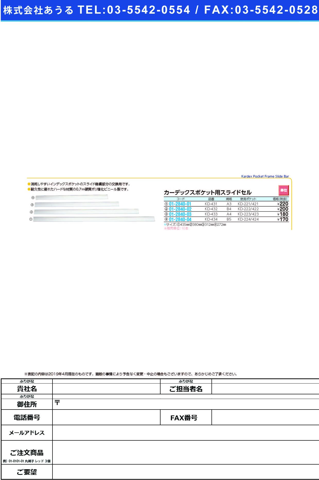 (01-2840-03)スライドセル(A4) KD-433 KD433(ケルン)【10枚単位】【2019年カタログ商品】