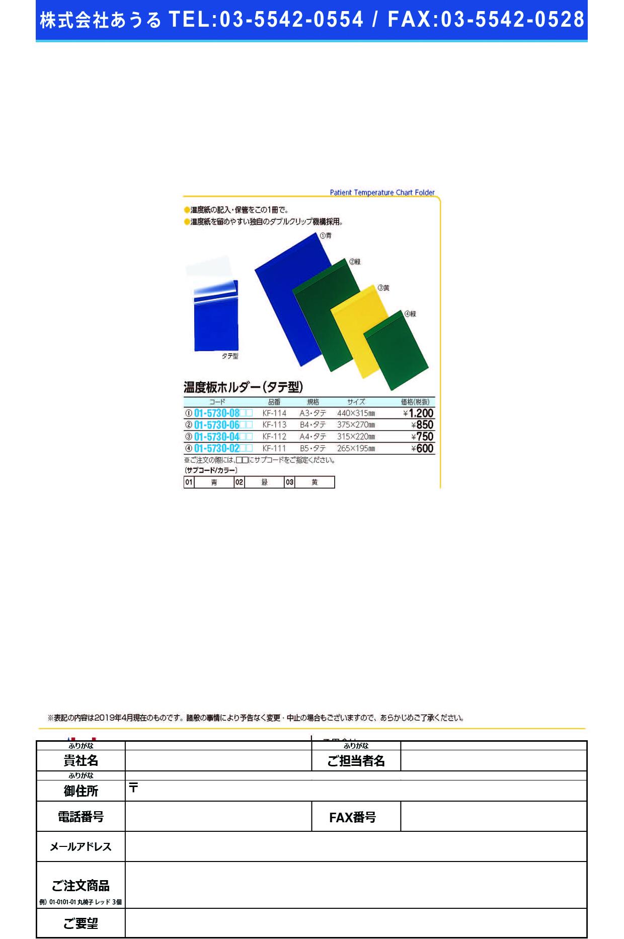 (01-5730-02)温度板ホルダー(タテ型・B5) KF-111 KF111 緑(ケルン)【1枚単位】【2019年カタログ商品】