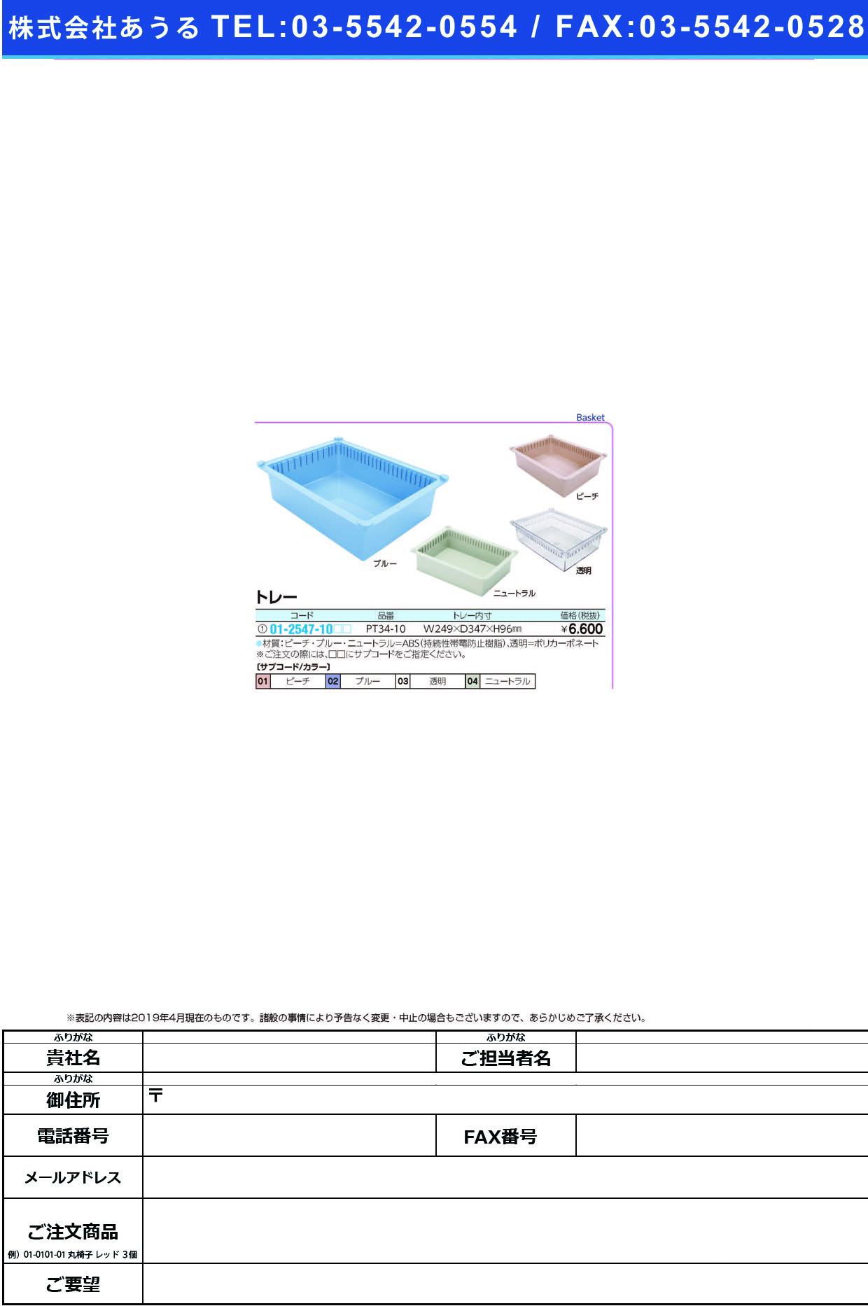 (01-2547-10)プラスチックトレー PT34-10 プラスチックトレー ピーチ(サカセ化学工業)【1枚単位】【2019年カタログ商品】