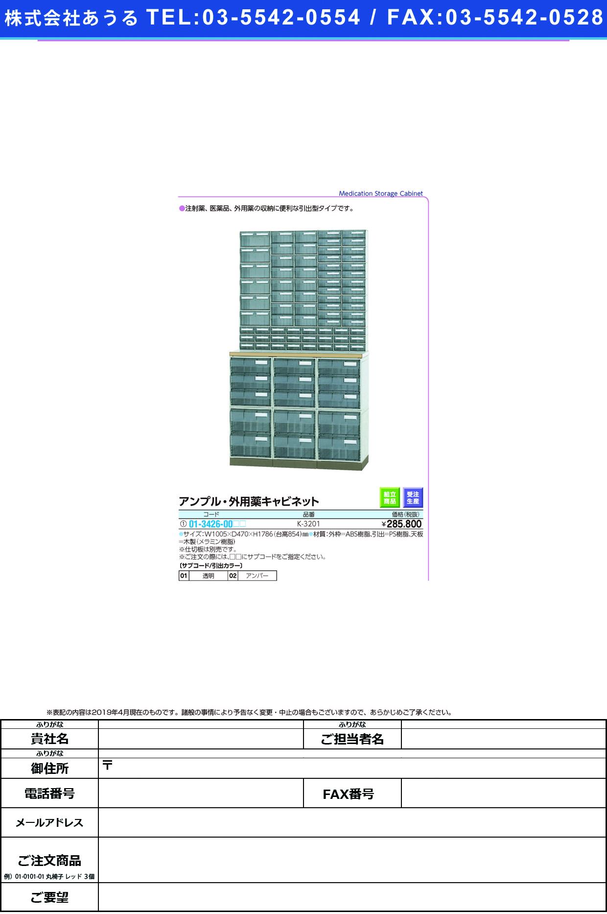 (01-3426-00)アンプル・外用薬キャビネット K-3201 アンプル・ガイヨウヤクキャビネット アンバー(サカセ化学工業)【1台単位】【2019年カタログ商品】