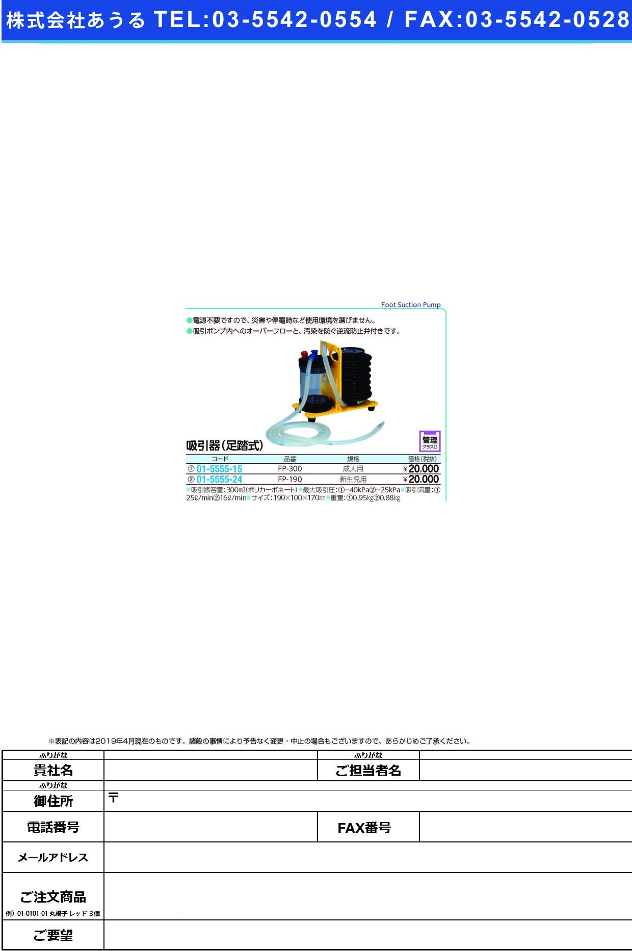 (01-5555-15)足踏式吸引器(成人用) FP-300 アシブミシキキュウインキ(セイジン)(ブルークロス・エマージェンシー)【1台単位】【2019年カタログ商品】