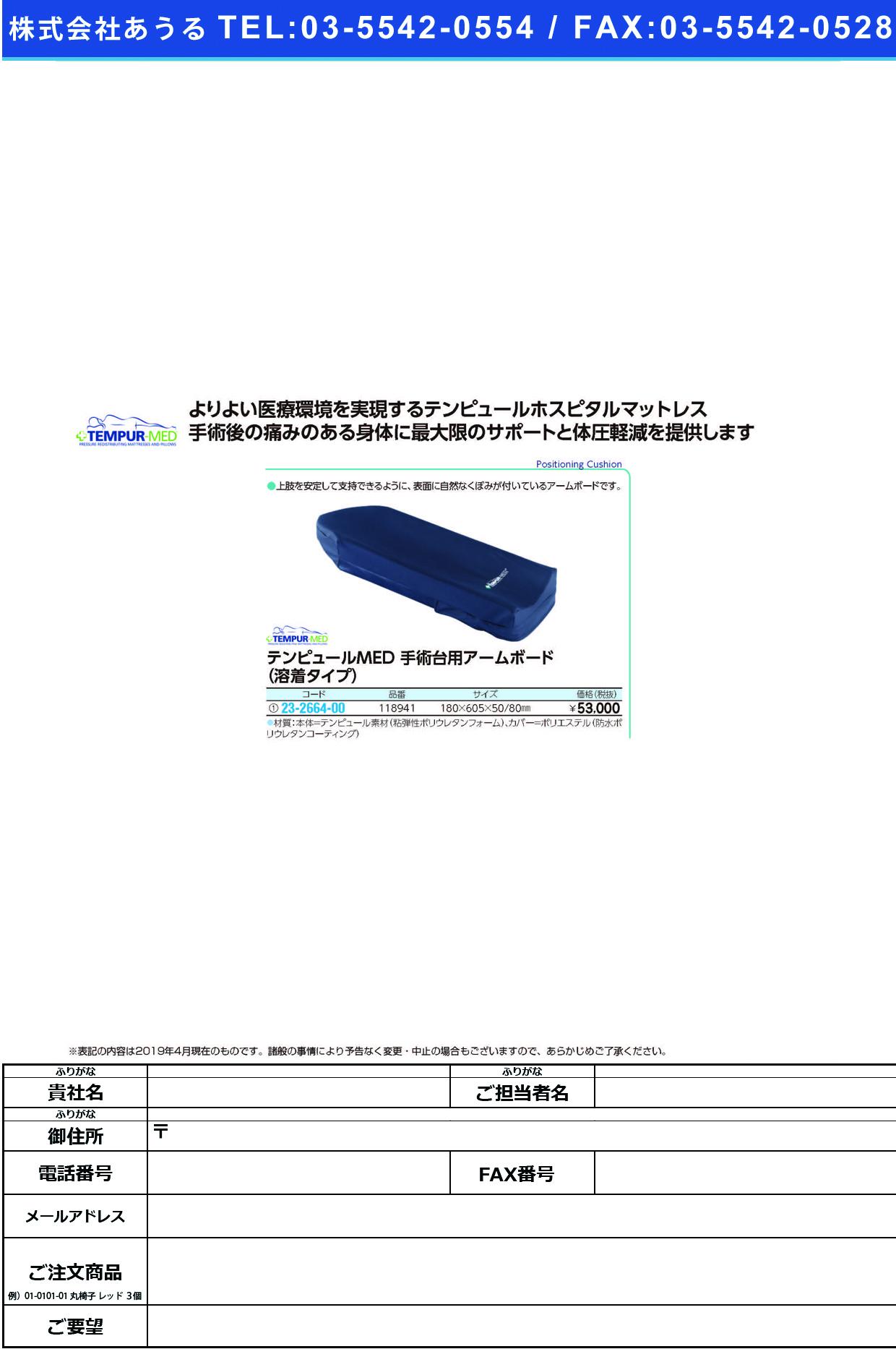 (23-2664-00)MED手術台用アームボード(溶着) 118941(18X60.5X5/8) ルMEDシュジュツダイアームボート(テンピュール・シーリー・ジャパン)【1個単位】【2019年カタログ商品】