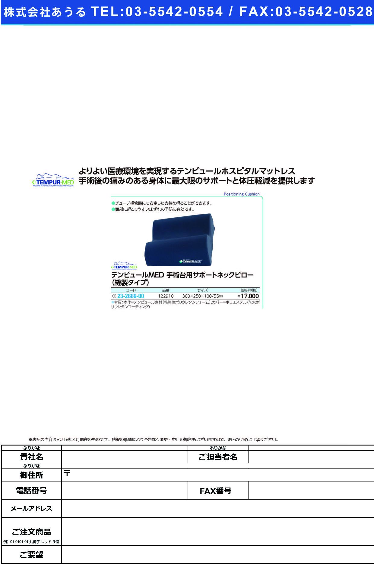 (23-2666-00)MED手術台用サポートネックピロー 122910(30X25X10/5.5 MEDサポートネックピロー(テンピュール・シーリー・ジャパン)【1個単位】【2019年カタログ商品】