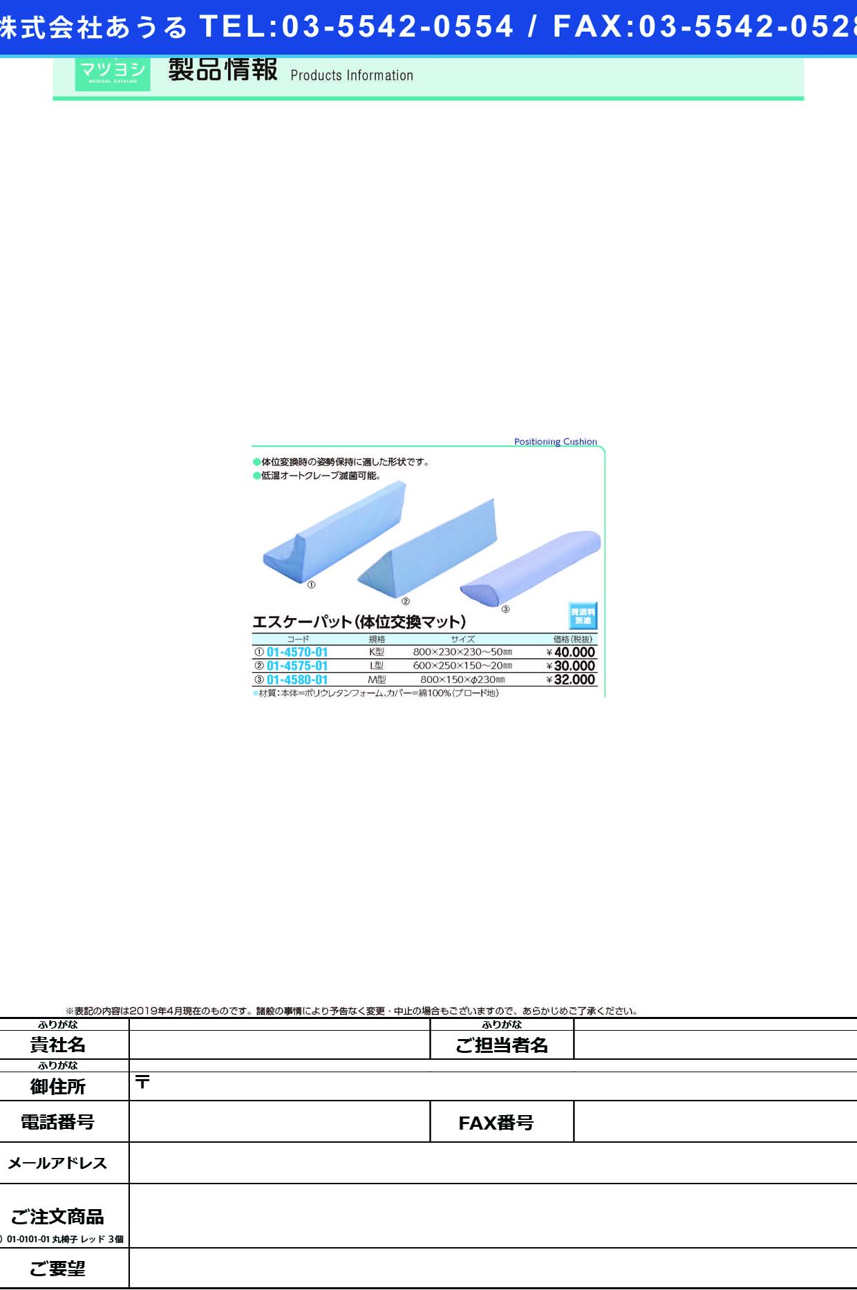 (01-4570-01)エスケーパット(体位交換マット) Kガタ エスケーパット【1個単位】【2019年カタログ商品】