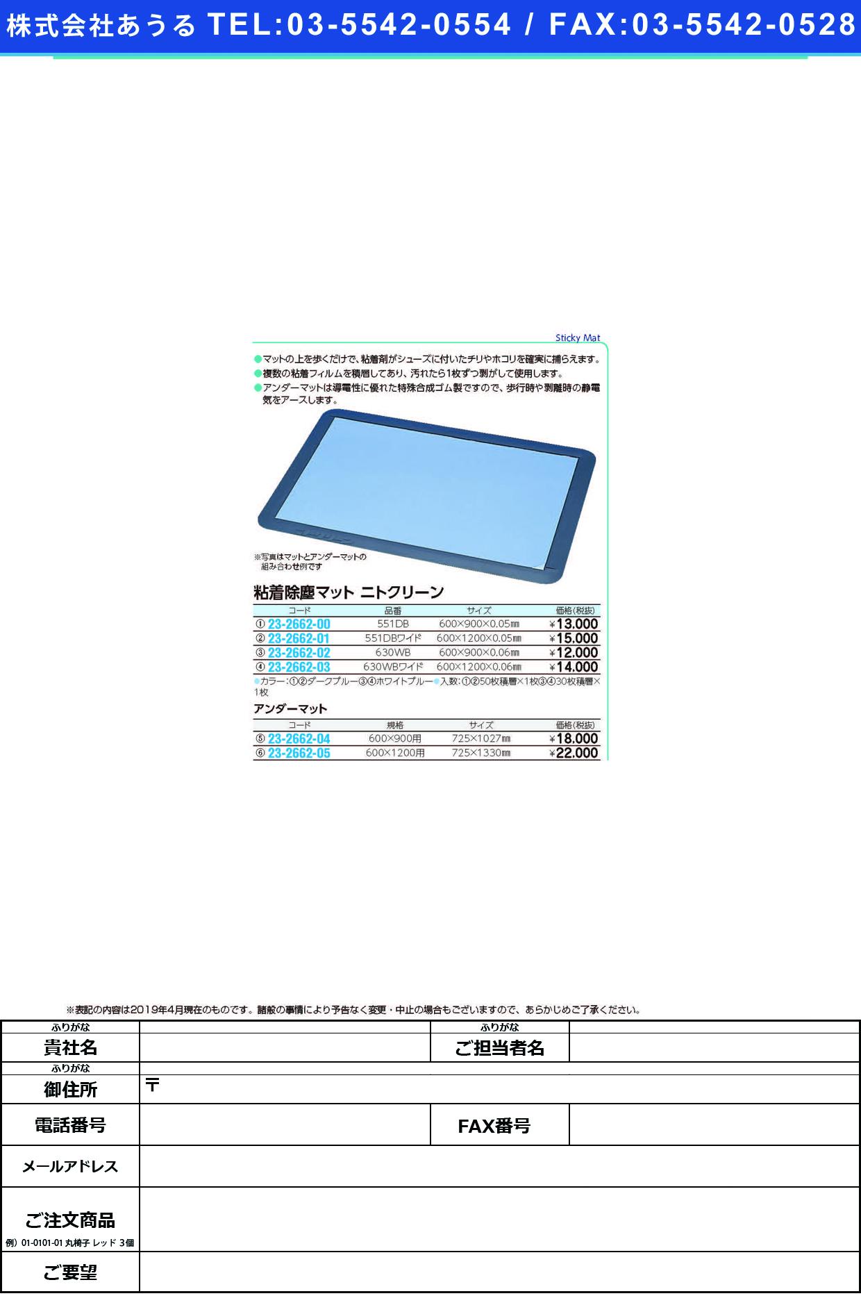 (23-2662-01)ニトクリーン剥離式マット60×120 551DB(50マイセキソウ) ニトクリーン【1枚単位】【2019年カタログ商品】