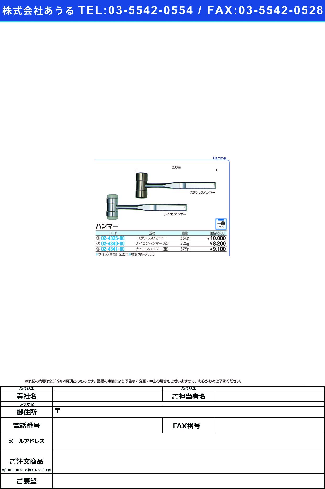 (02-4341-00)ナイロンハンマー(重) 375G ナイロンハンマー(ジュウ)【1本単位】【2019年カタログ商品】