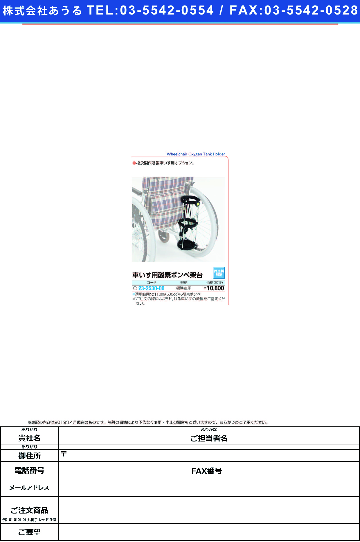 (23-2530-00)車いす用ボンベ架(標準車用)  クルマイスヨウボンベカ(松永製作所)【1個単位】【2019年カタログ商品】