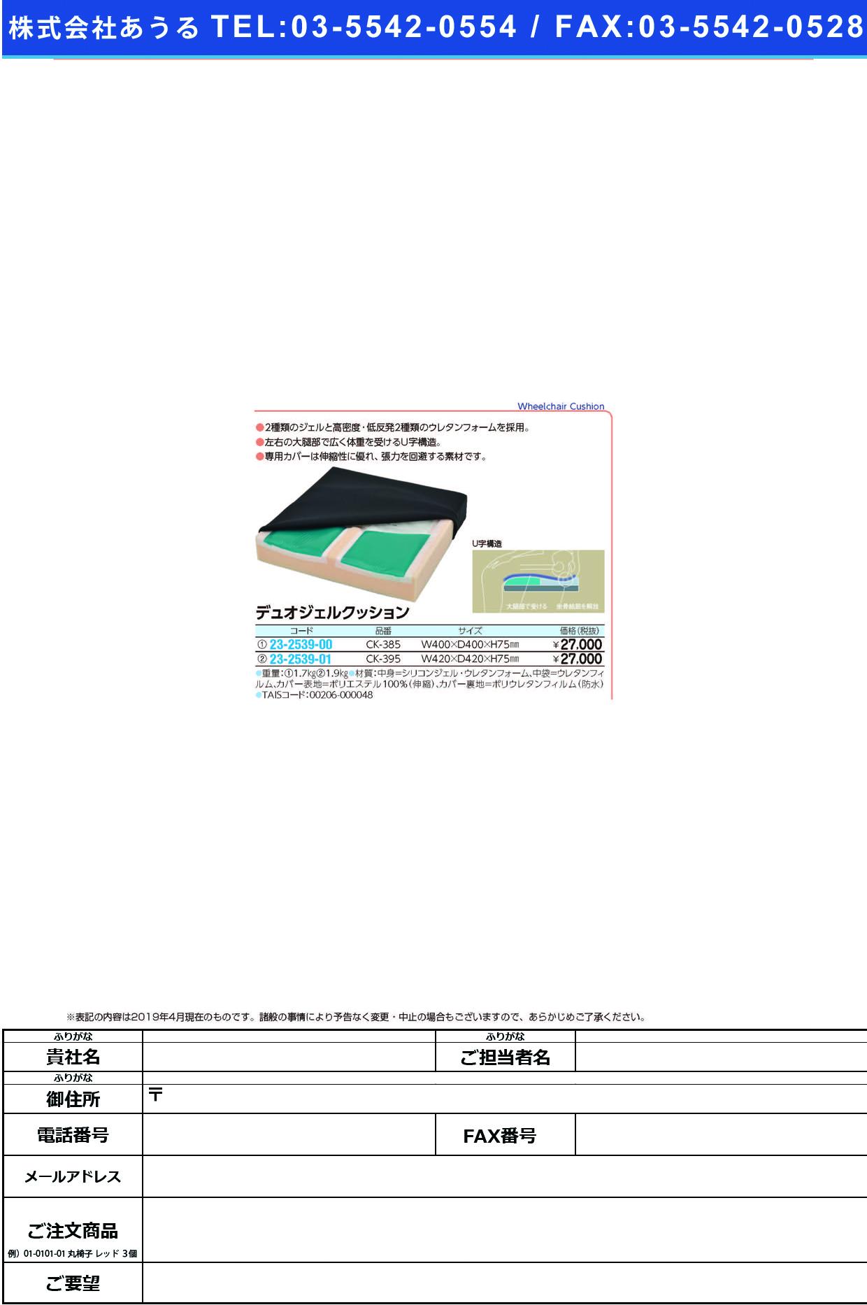 (23-2539-00)デュオジェルクッション CK-385(40X40X7.5CM) デュオジェルクッション(ケープ)【1個単位】【2019年カタログ商品】