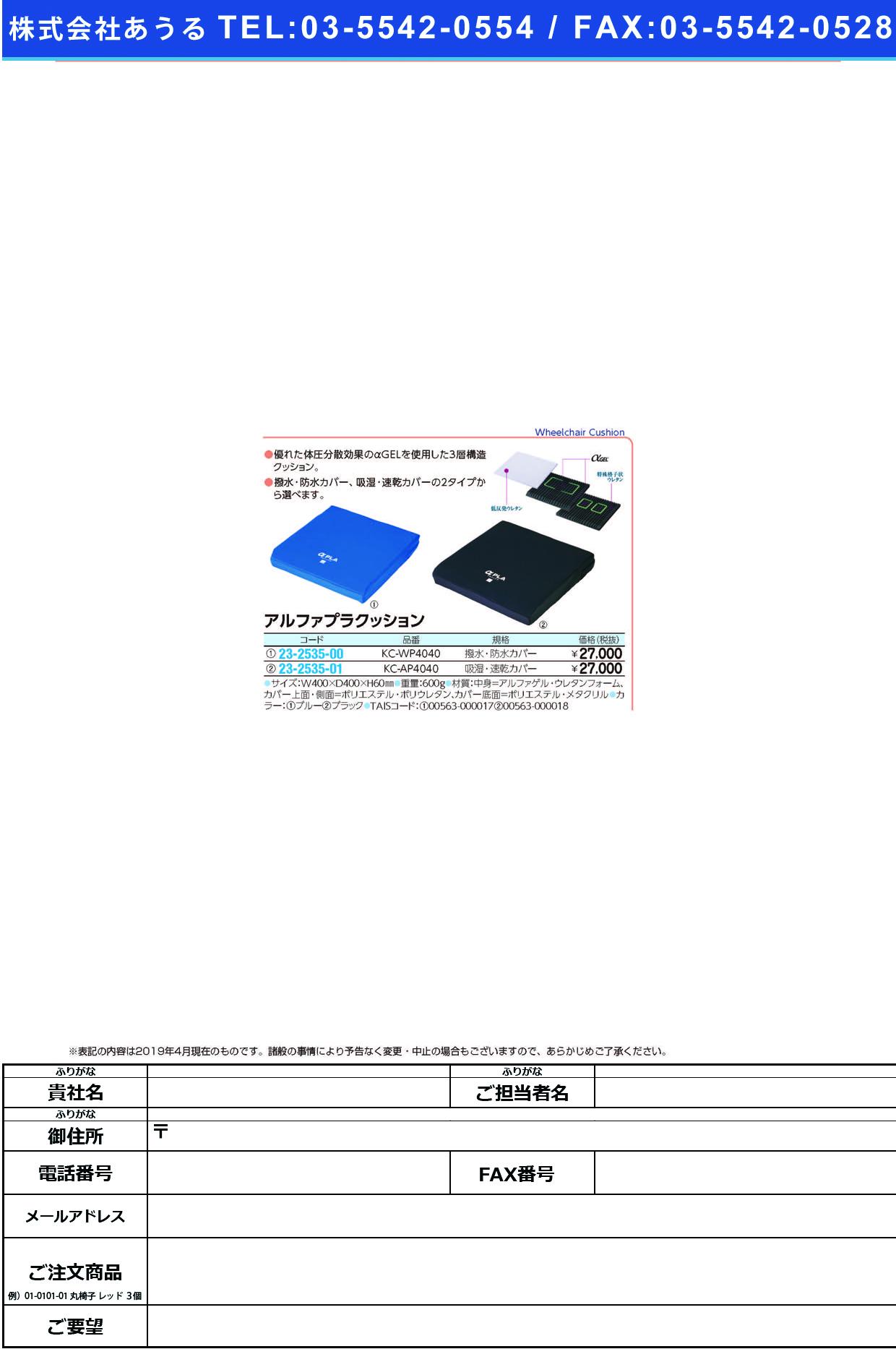 (23-2535-01)アルファプラクッション(吸湿・速乾) KC-AP4040(40X40X6CM) アルファプラクッションキュウシツソッカ(タイカ)【1個単位】【2019年カタログ商品】
