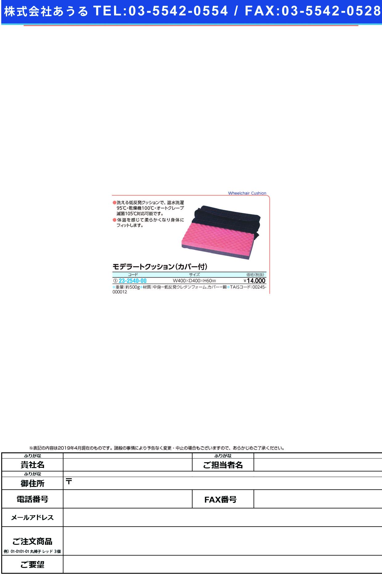 (23-2540-00)モデラートクッション(カバー付) 3145100 モデラートクッション(カバーツキ)【1個単位】【2019年カタログ商品】