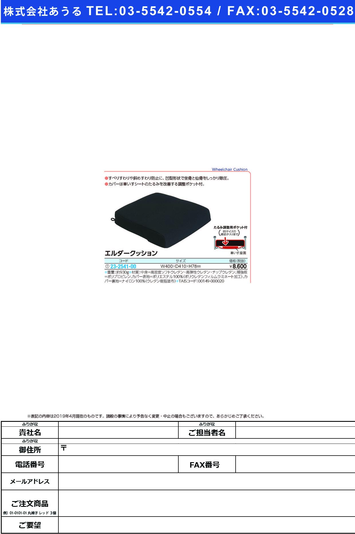 (23-2541-00)エルダークッション 400X410X78MM エルダークッション【1個単位】【2019年カタログ商品】