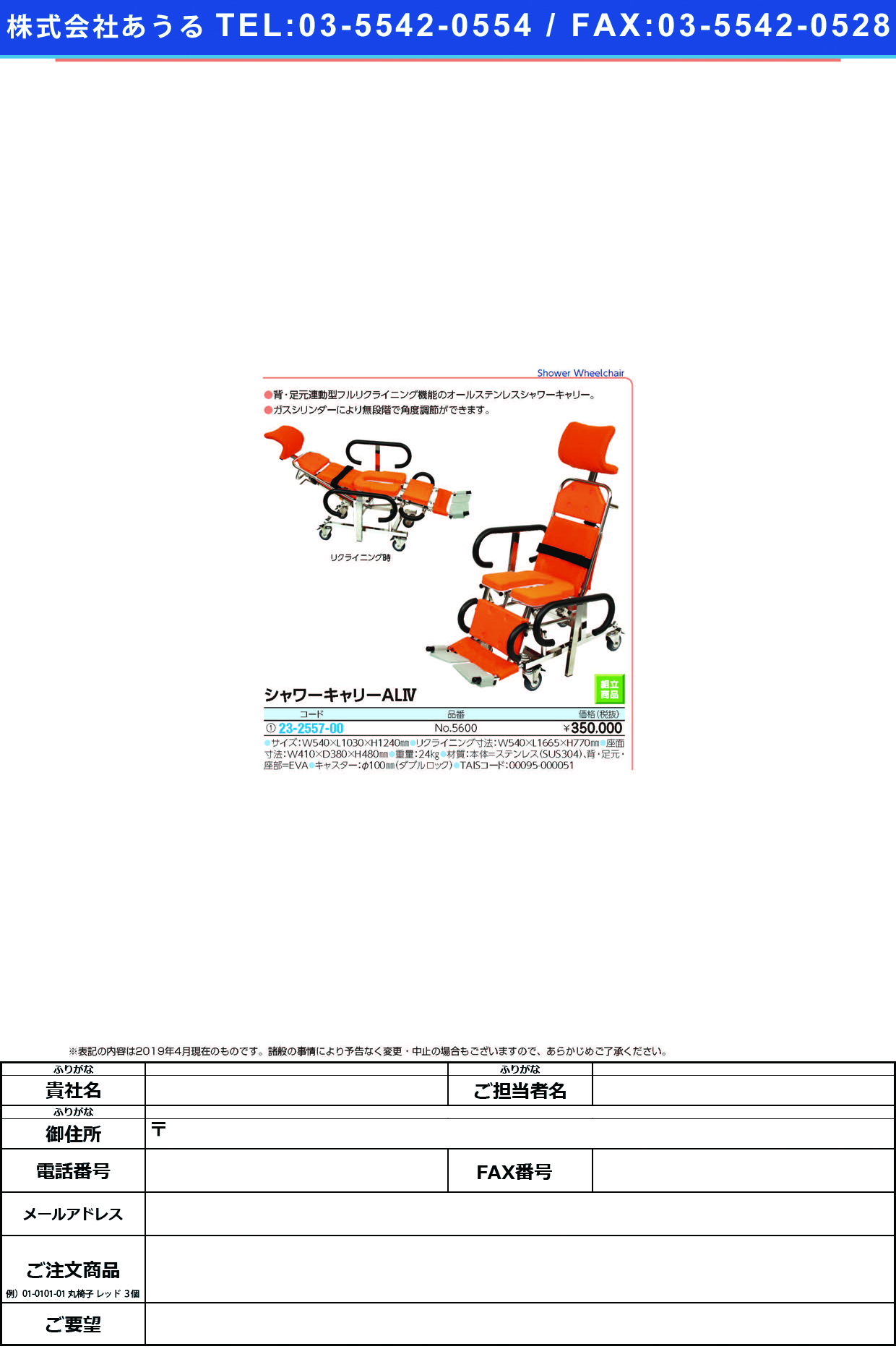 (23-2557-00)リクライニングシャワーキャリーALⅣ NO.5600 リクライニングシャワーキャリーAL4【1台単位】【2019年カタログ商品】