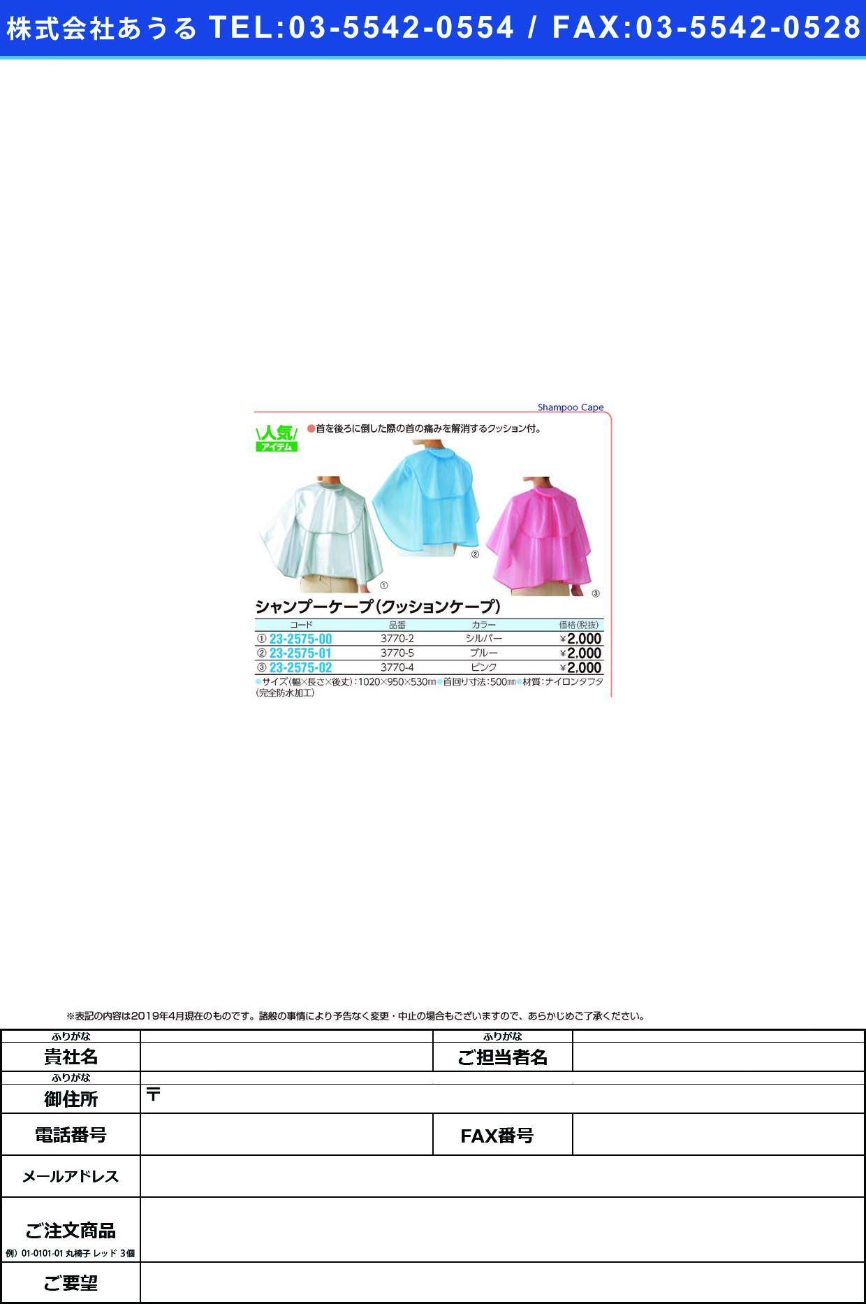 (23-2575-02)クッションケープ 3770-4(ピンク) クッションケープ【1枚単位】【2019年カタログ商品】