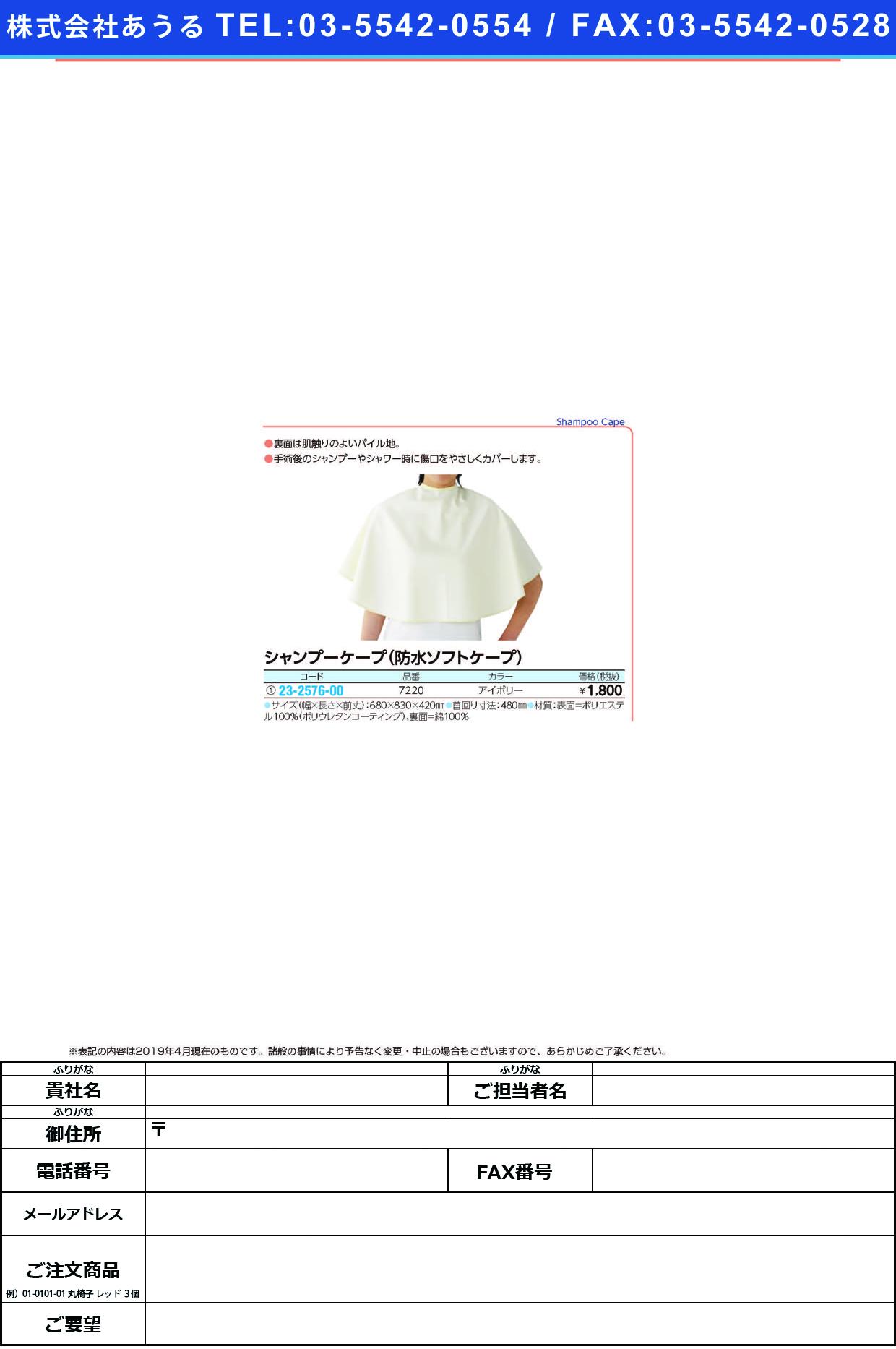 (23-2576-00)防水ソフトケープ 7220(アイボリー) ボウスイソフトケープ【1枚単位】【2019年カタログ商品】