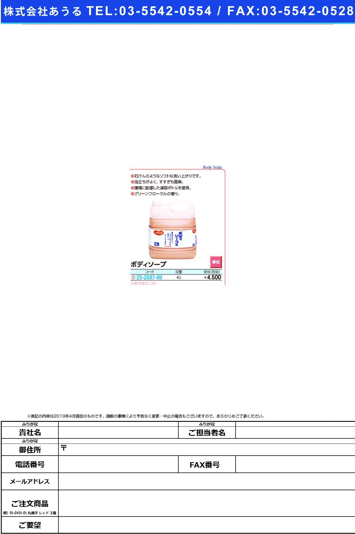 (23-2587-00)ハビナースボディソープ(業務用) 11904(4L) ハビナースボディソープ(ピジョンタヒラ)【3本単位】【2019年カタログ商品】