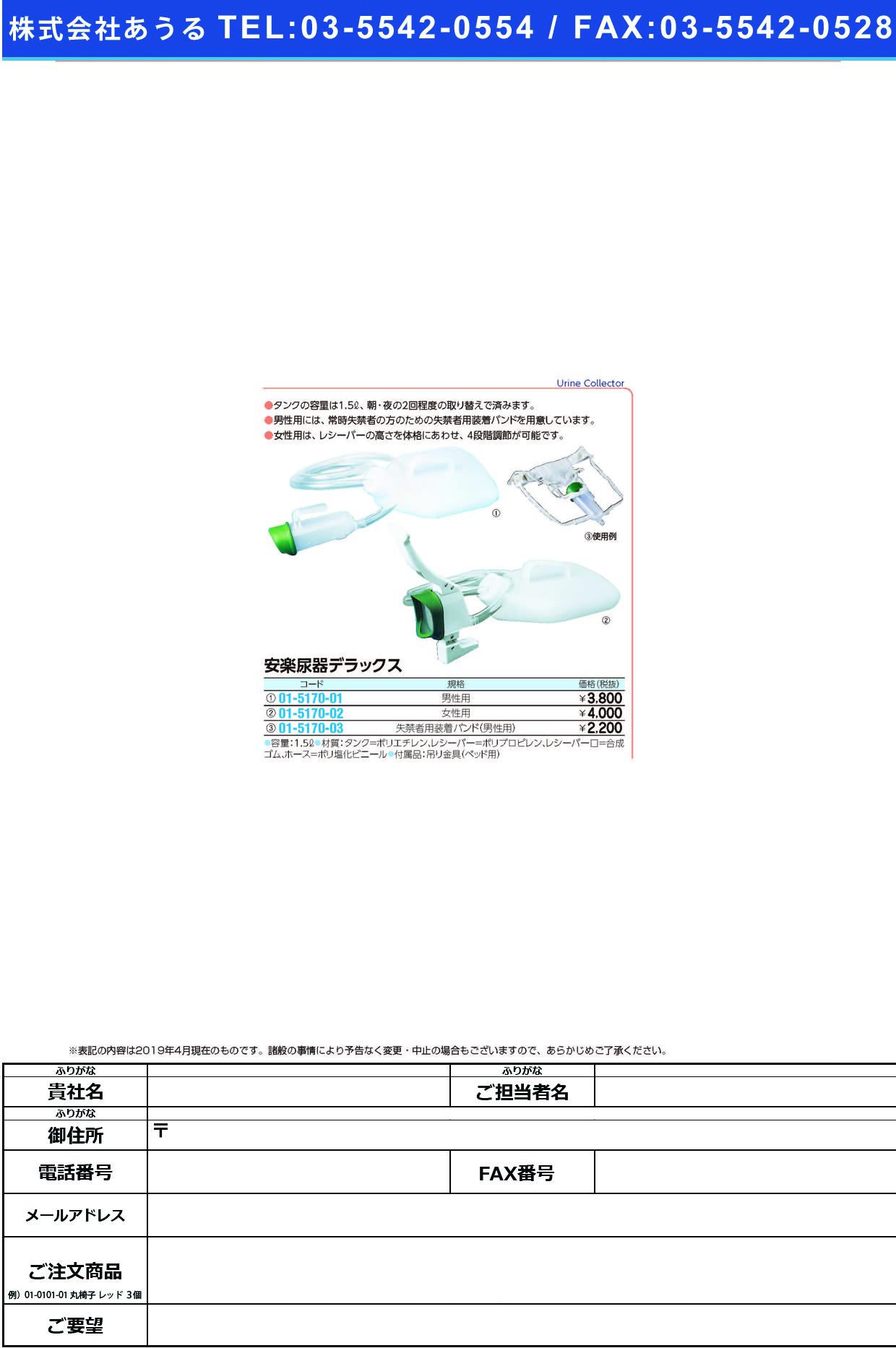 (01-5170-01)安楽尿器DX(男性用)  アンラクニョウキDXダンセイヨウ【1組単位】【2019年カタログ商品】