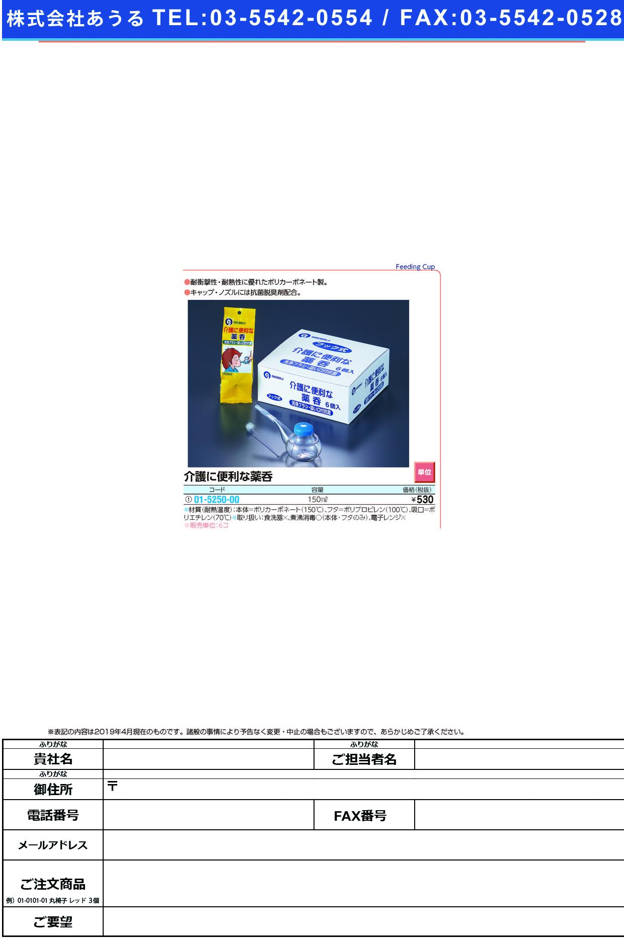 (01-5250-00)ポリカーボネート薬呑器(介護に便利な 150ML(フックシキフクロイリ) ポリカーボネートヤクノミキ【1個単位】【2019年カタログ商品】