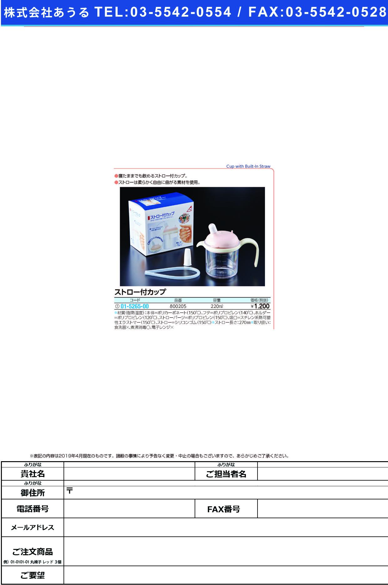 (01-5265-00)ストロー付カップ 220ML ストローツキカップ【1個単位】【2019年カタログ商品】