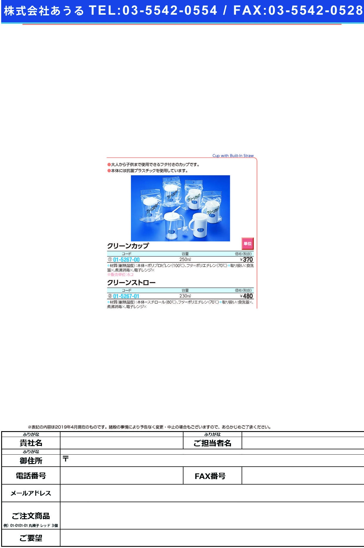 (01-5267-01)OSGクリーンストロー 230ML クリーンストロー【1個単位】【2019年カタログ商品】