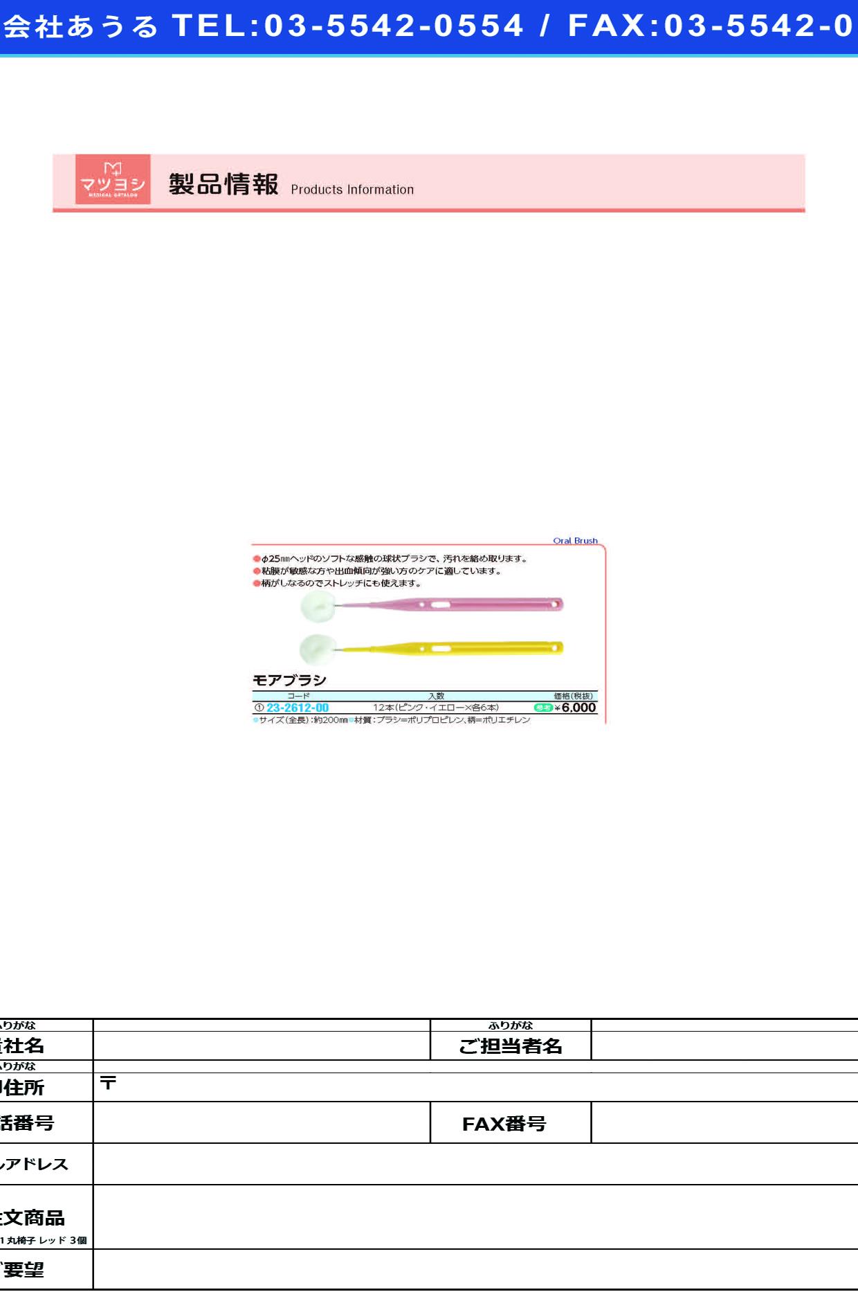 (23-2612-00)モアブラシ 12イリ(ピンクX6・イエローX6) モアブラシ【1箱単位】【2019年カタログ商品】