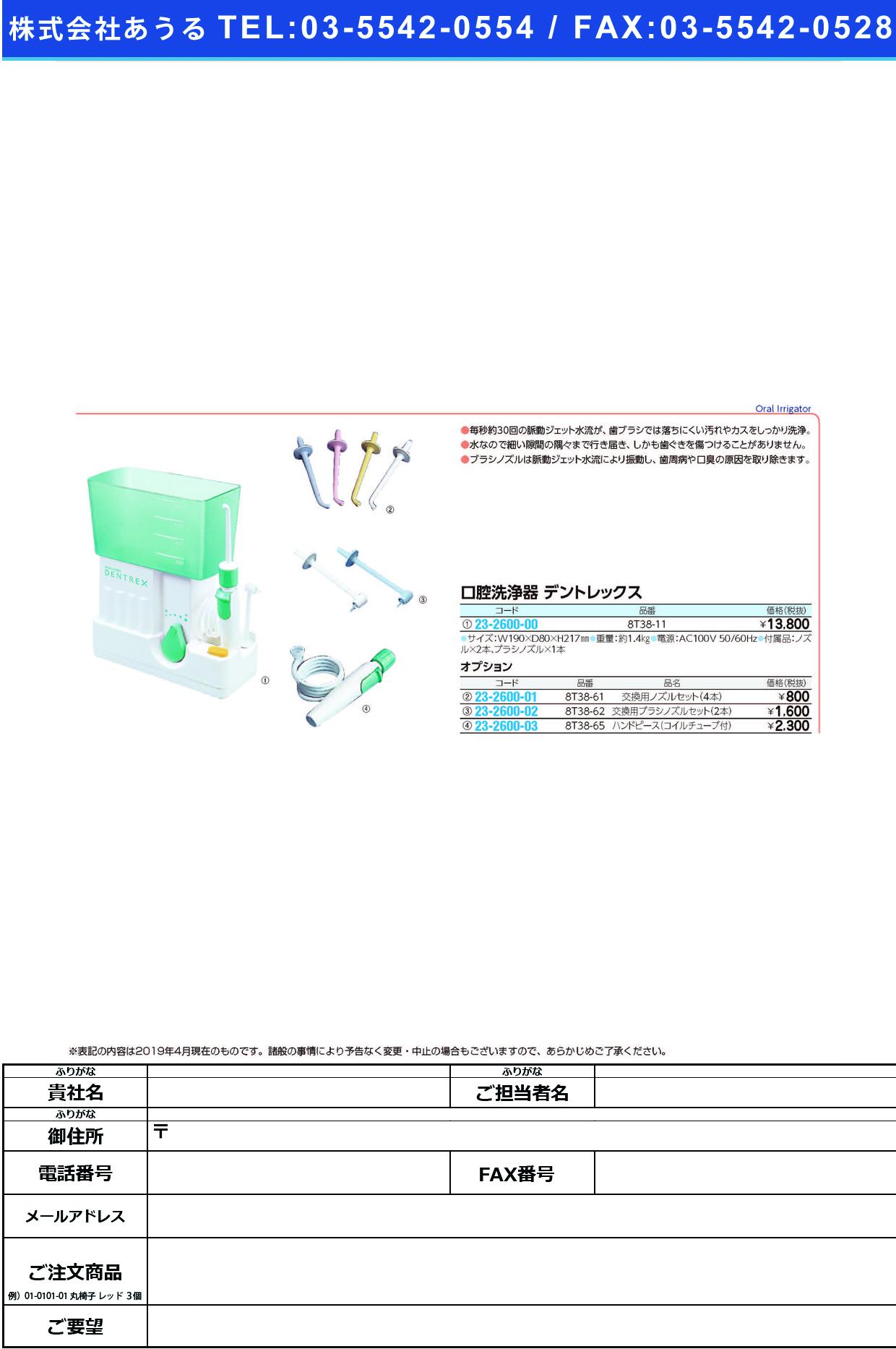 (23-2600-00)口腔洗浄器デントレックス 8T38-11 コウクセンジョウキデントレックス【1台単位】【2019年カタログ商品】